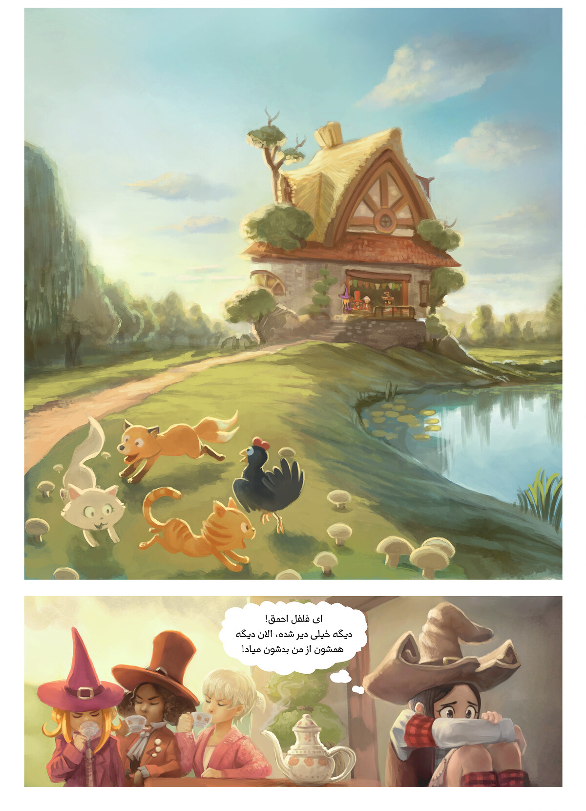 A webcomic page of Pepper&Carrot, episode 9 [fa], page 3