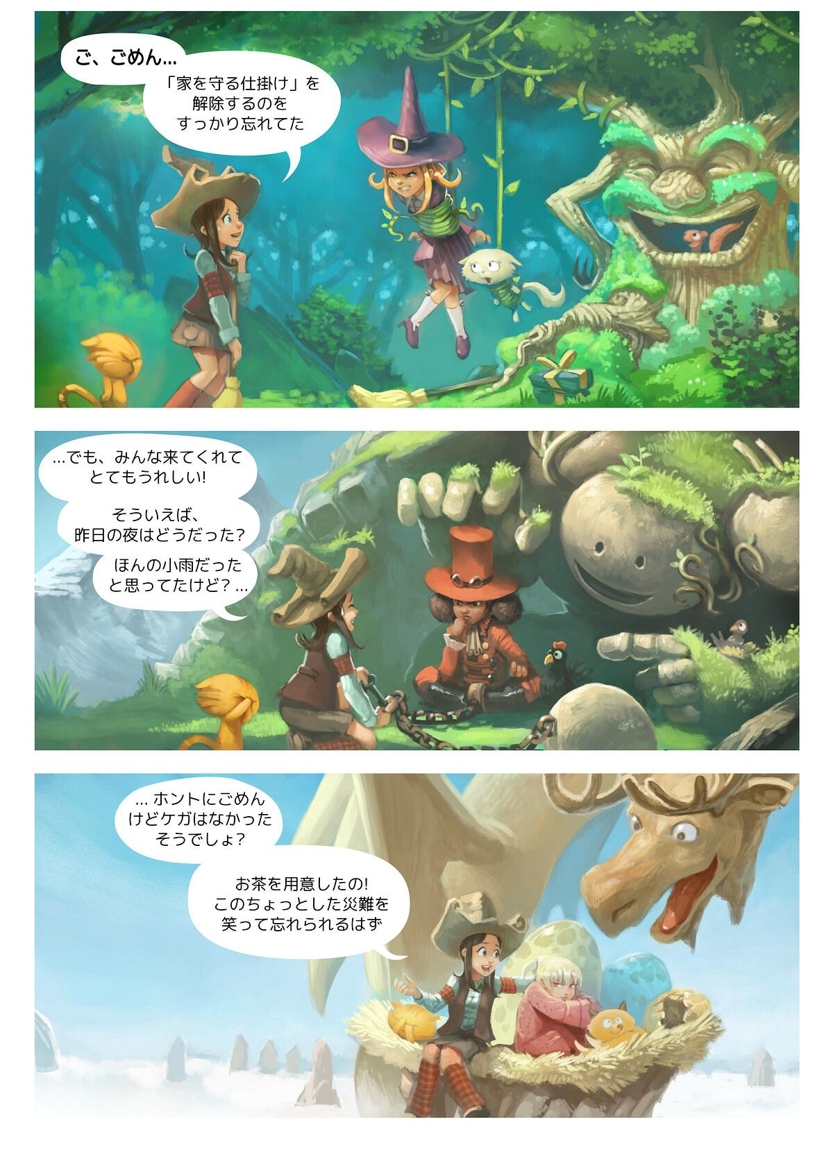 A webcomic page of Pepper&Carrot, のエピソード 9 [ja], ページ 2