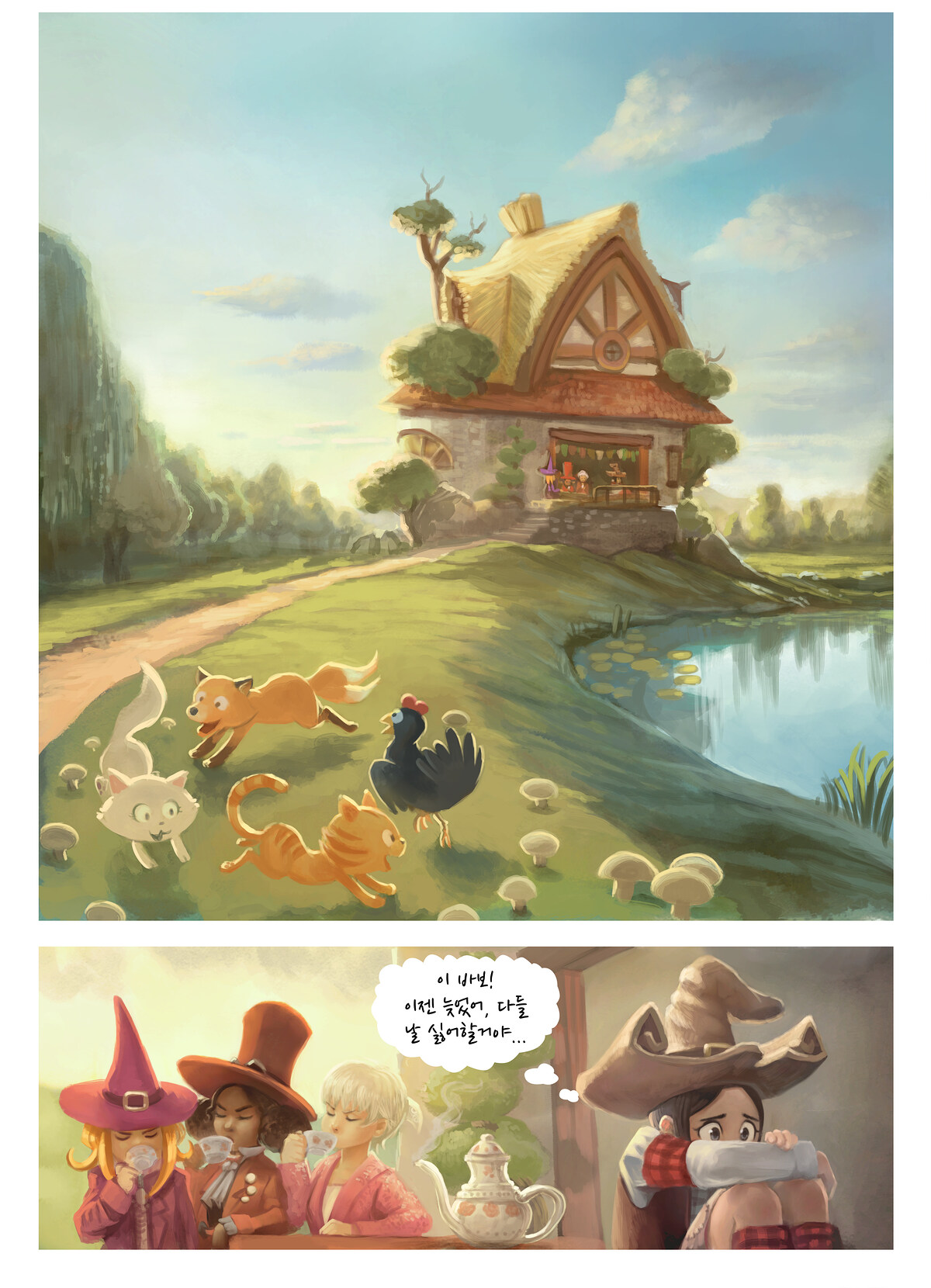 A webcomic page of Pepper&Carrot, 에피소드 9 [kr], 페이지 3