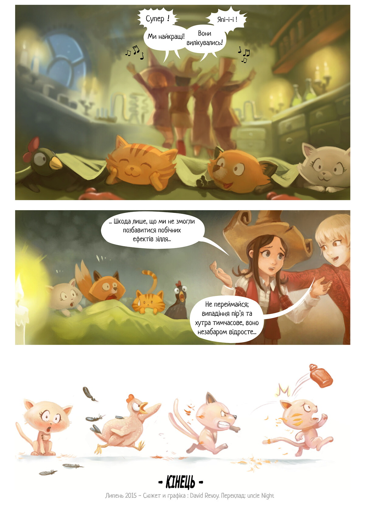 A webcomic page of Pepper&Carrot, епізод 9 [uk], стор. 7