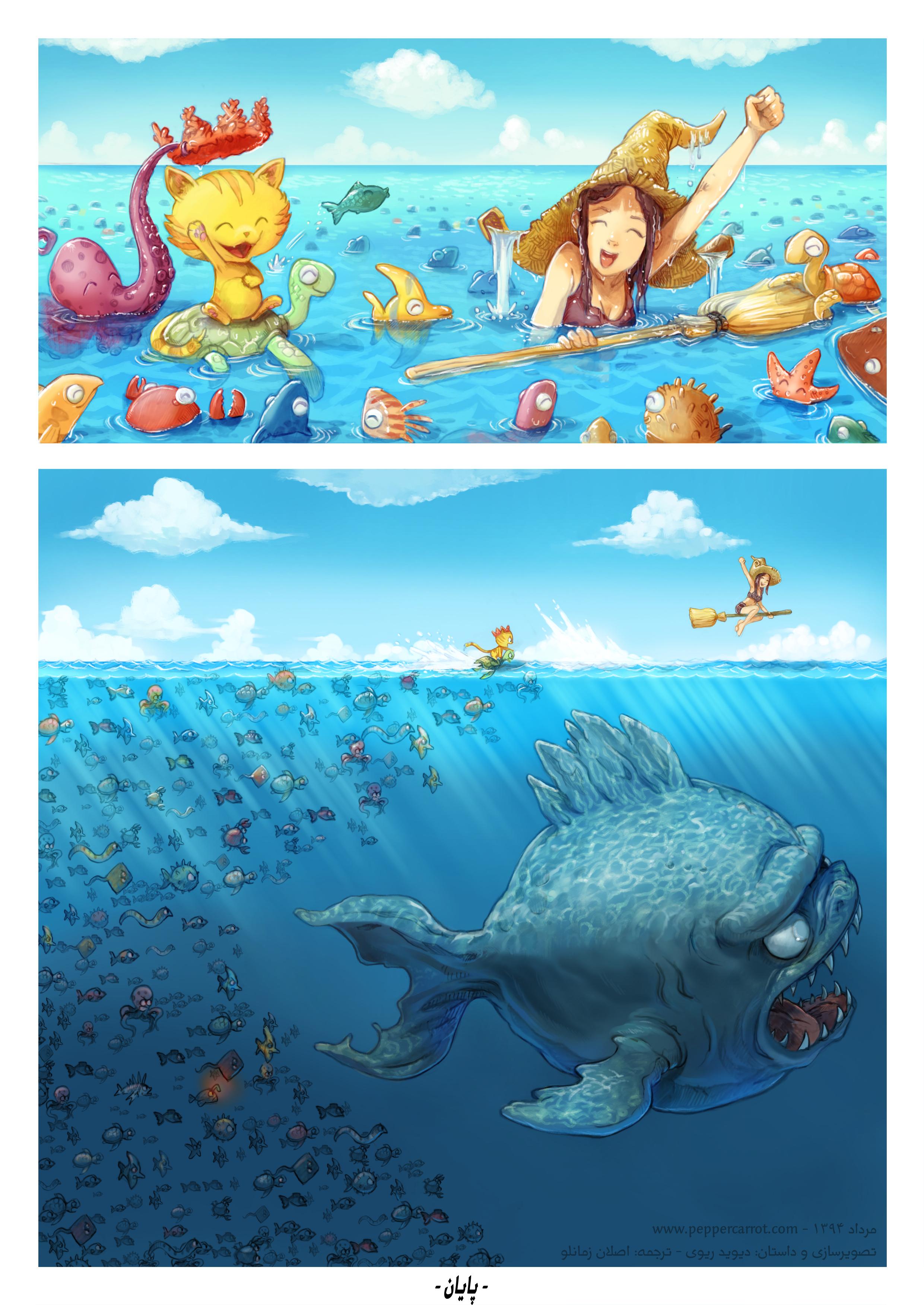 قسمت دهم: قسمت مخصوص تابستان, Page 5