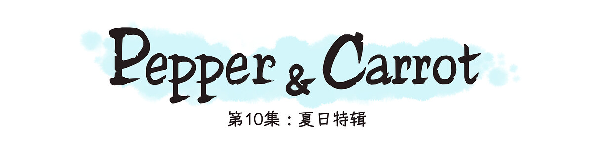 A webcomic page of Pepper&Carrot, 漫画全集 10 [cn], 页面 0