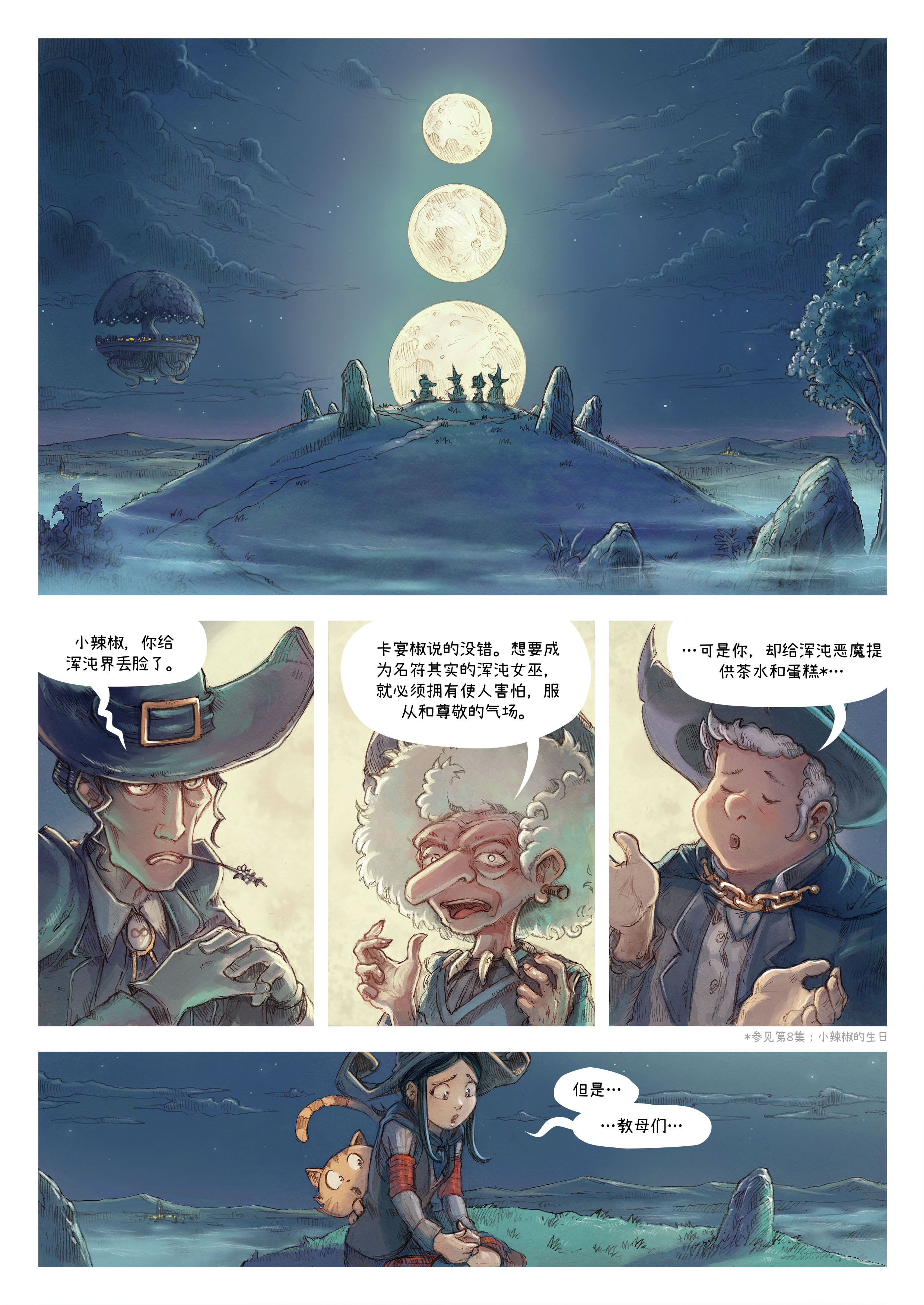 A webcomic page of Pepper&Carrot, 漫画全集 11 [cn], 页面 1