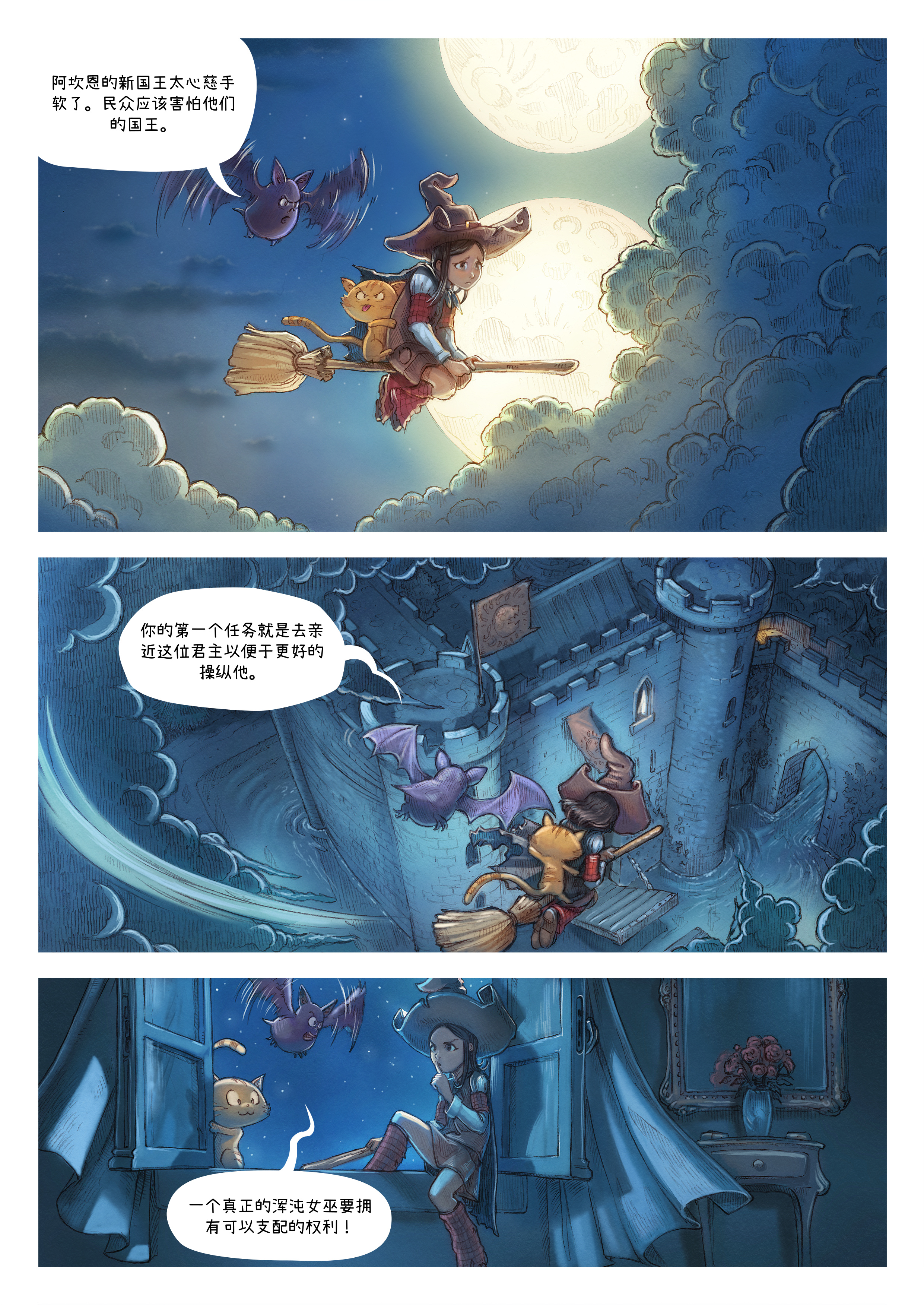A webcomic page of Pepper&Carrot, 漫画全集 11 [cn], 页面 3