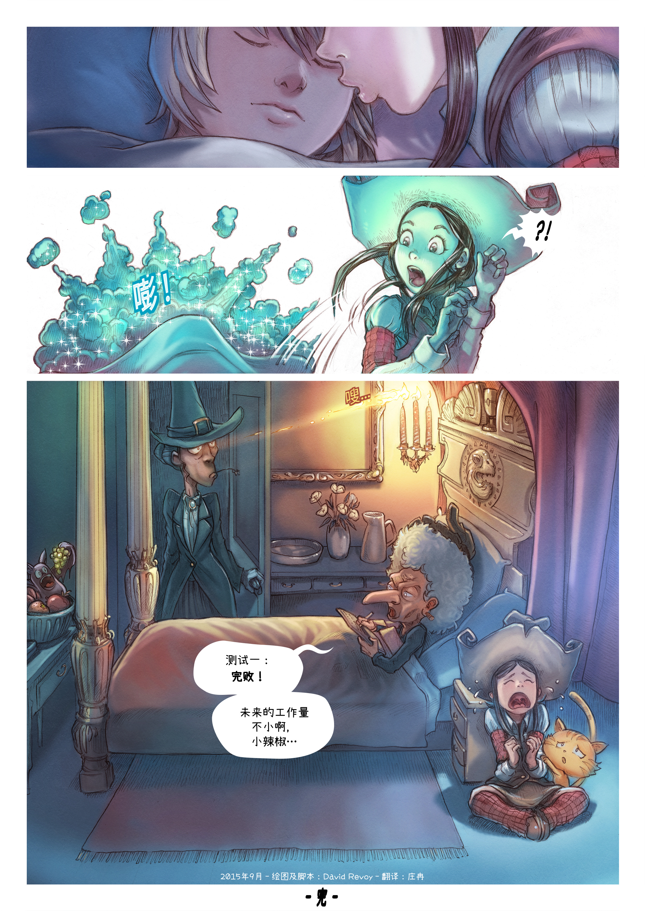 A webcomic page of Pepper&Carrot, 漫画全集 11 [cn], 页面 6