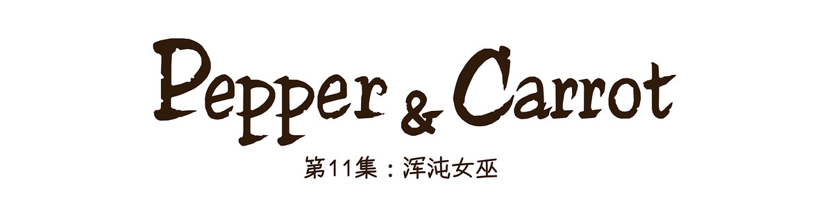 A webcomic page of Pepper&Carrot, 漫画全集 11 [cn], 页面 0