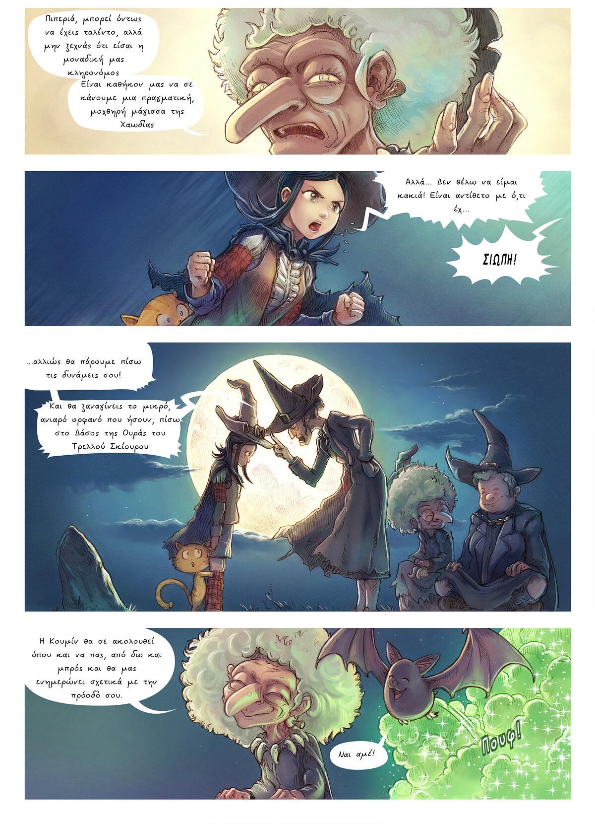 Επεισόδιο 11: Οι Μάγισσες Της Χαωδίας, Page 2