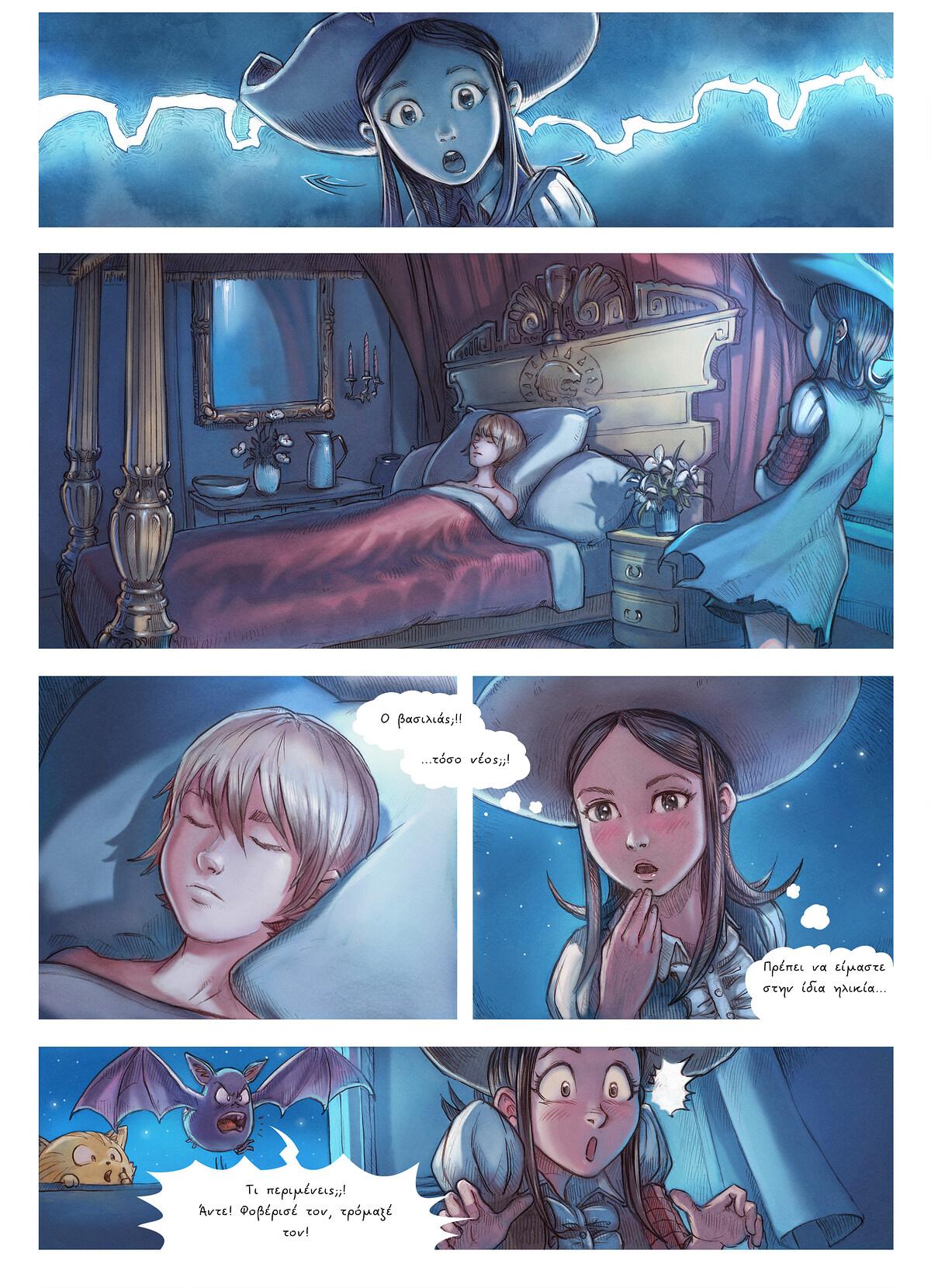 Επεισόδιο 11: Οι Μάγισσες Της Χαωδίας, Page 4