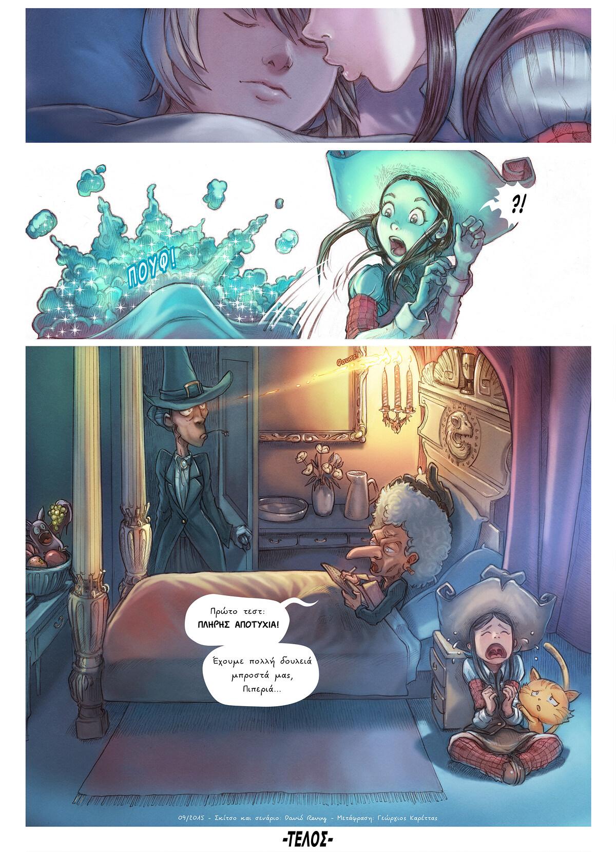 Επεισόδιο 11: Οι Μάγισσες Της Χαωδίας, Page 6