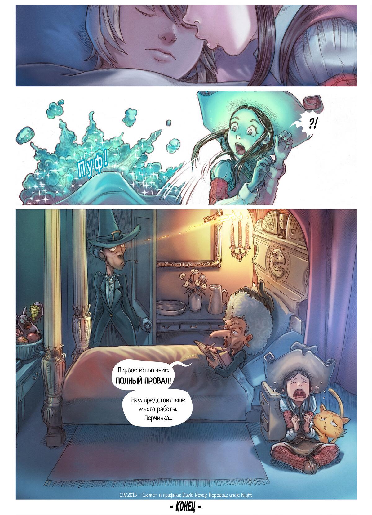 A webcomic page of Pepper&Carrot, эпизод 11 [ru], стр. 6