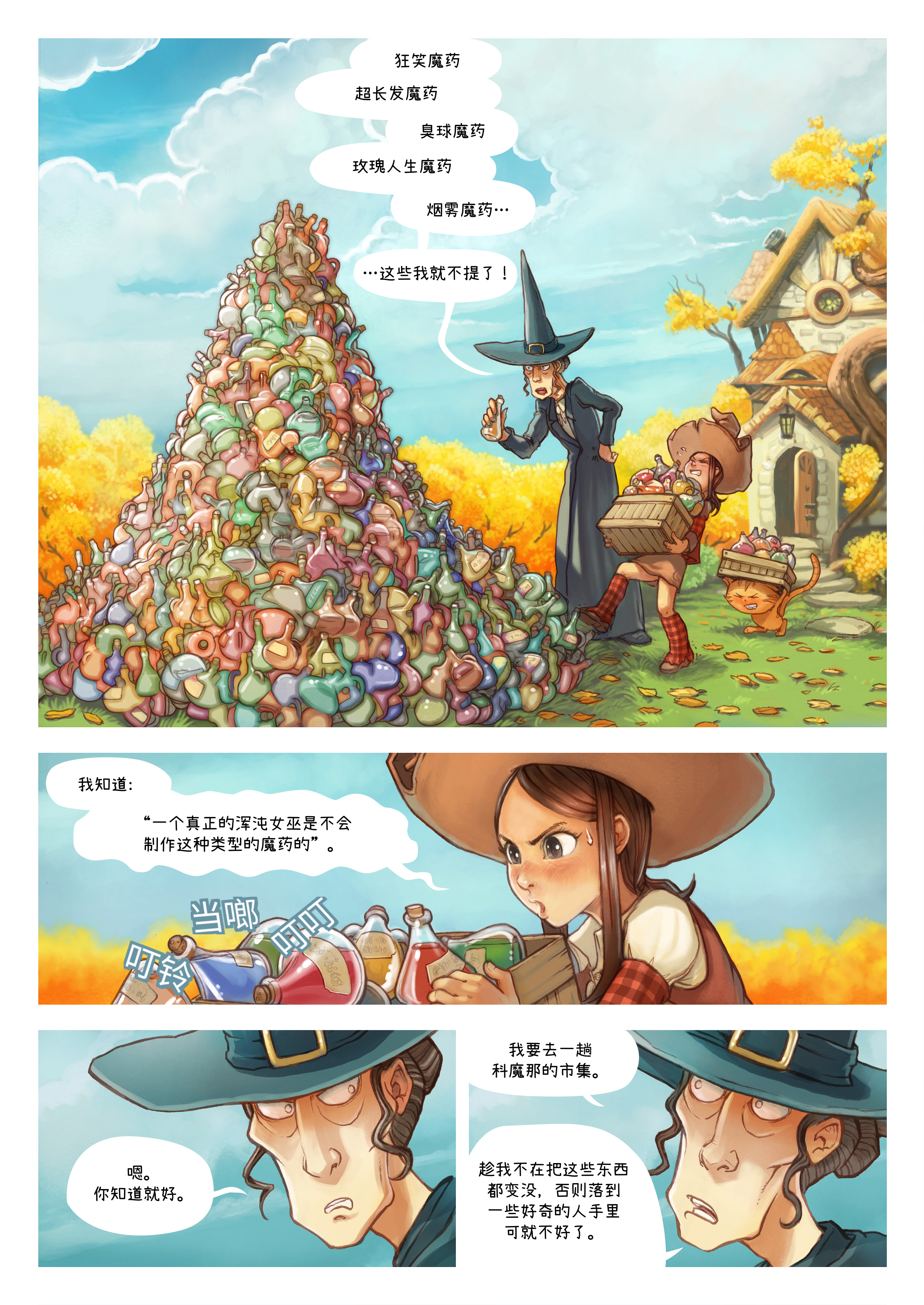 A webcomic page of Pepper&Carrot, 漫画全集 12 [cn], 页面 1