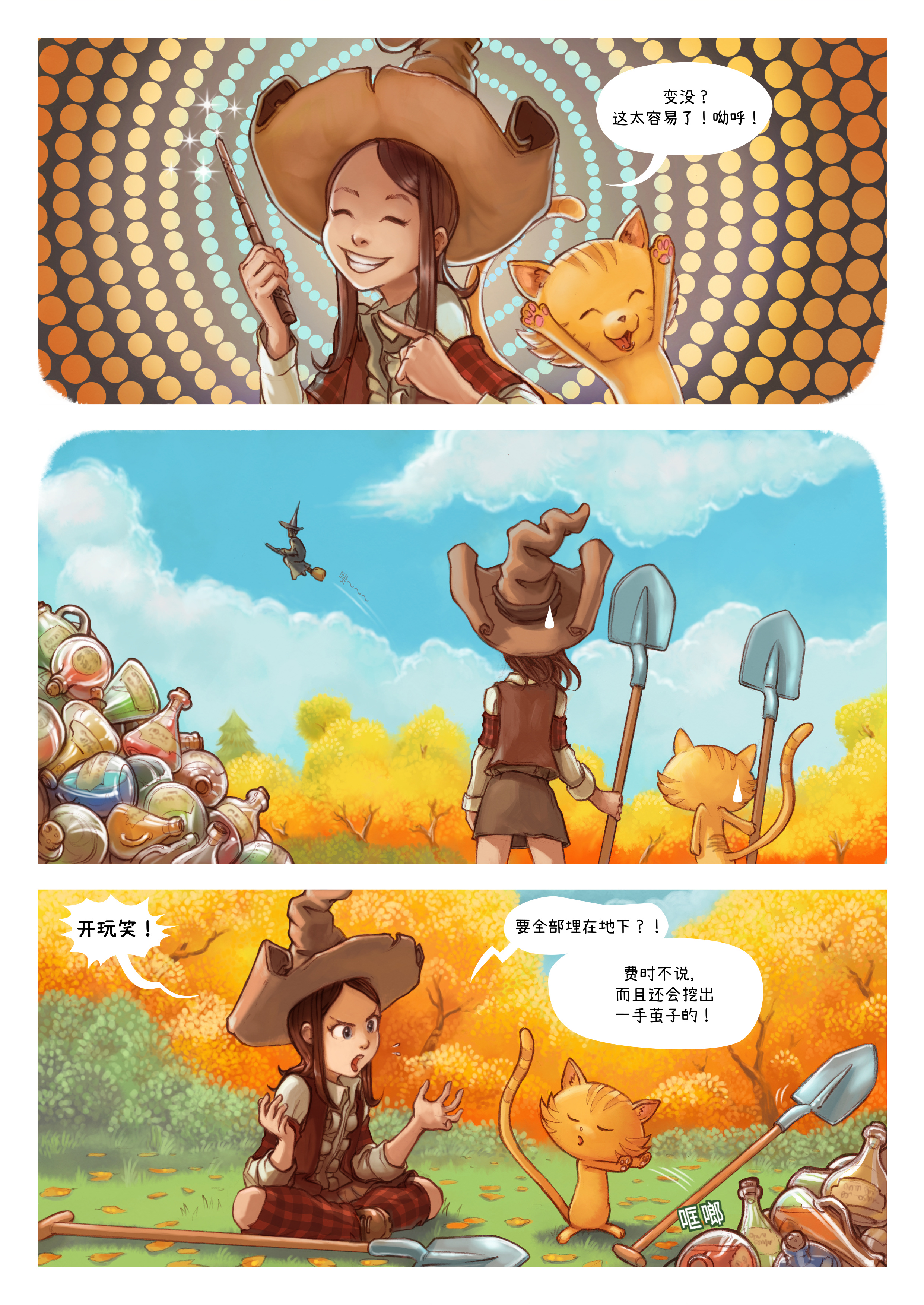 A webcomic page of Pepper&Carrot, 漫画全集 12 [cn], 页面 2