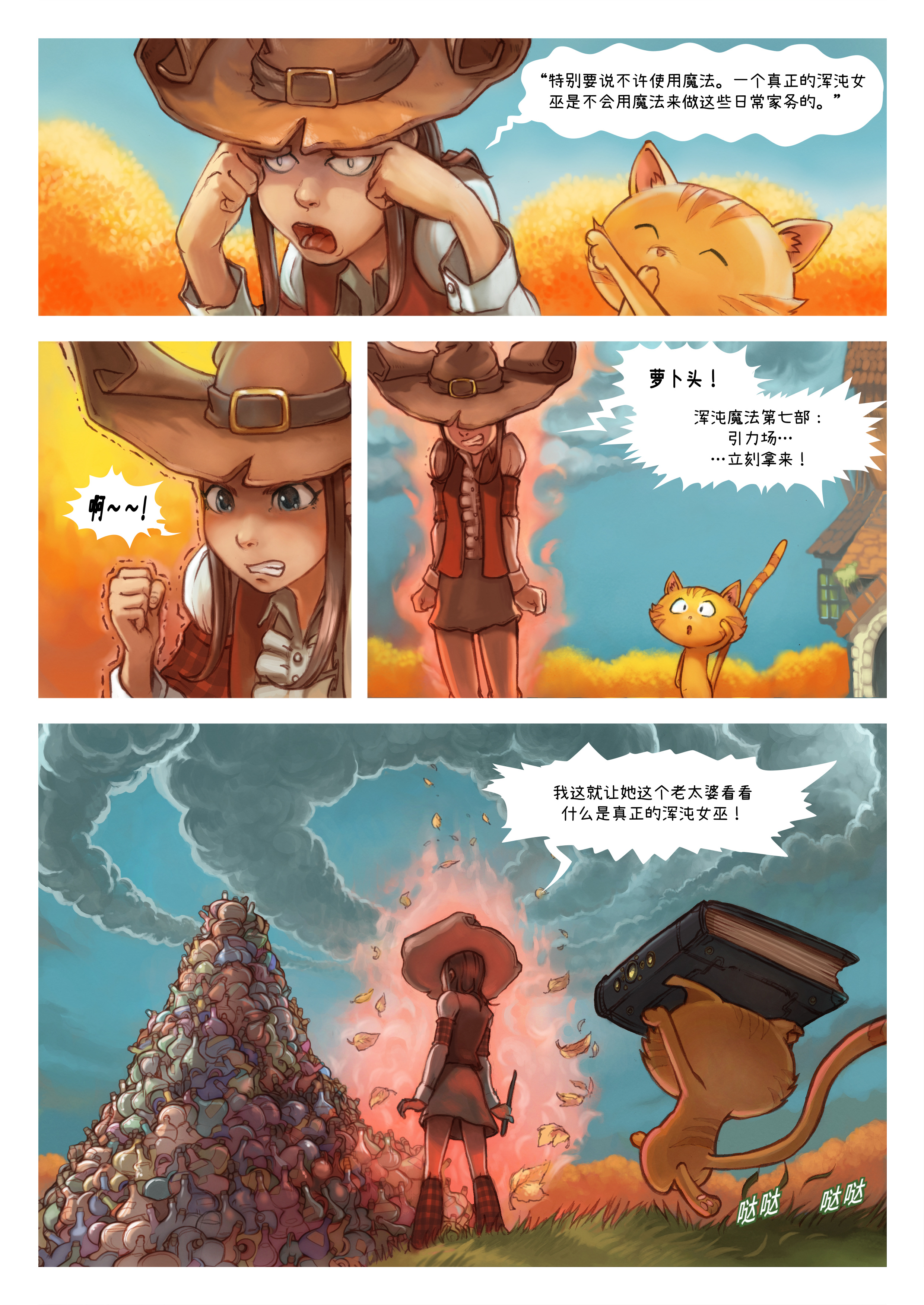 A webcomic page of Pepper&Carrot, 漫画全集 12 [cn], 页面 3