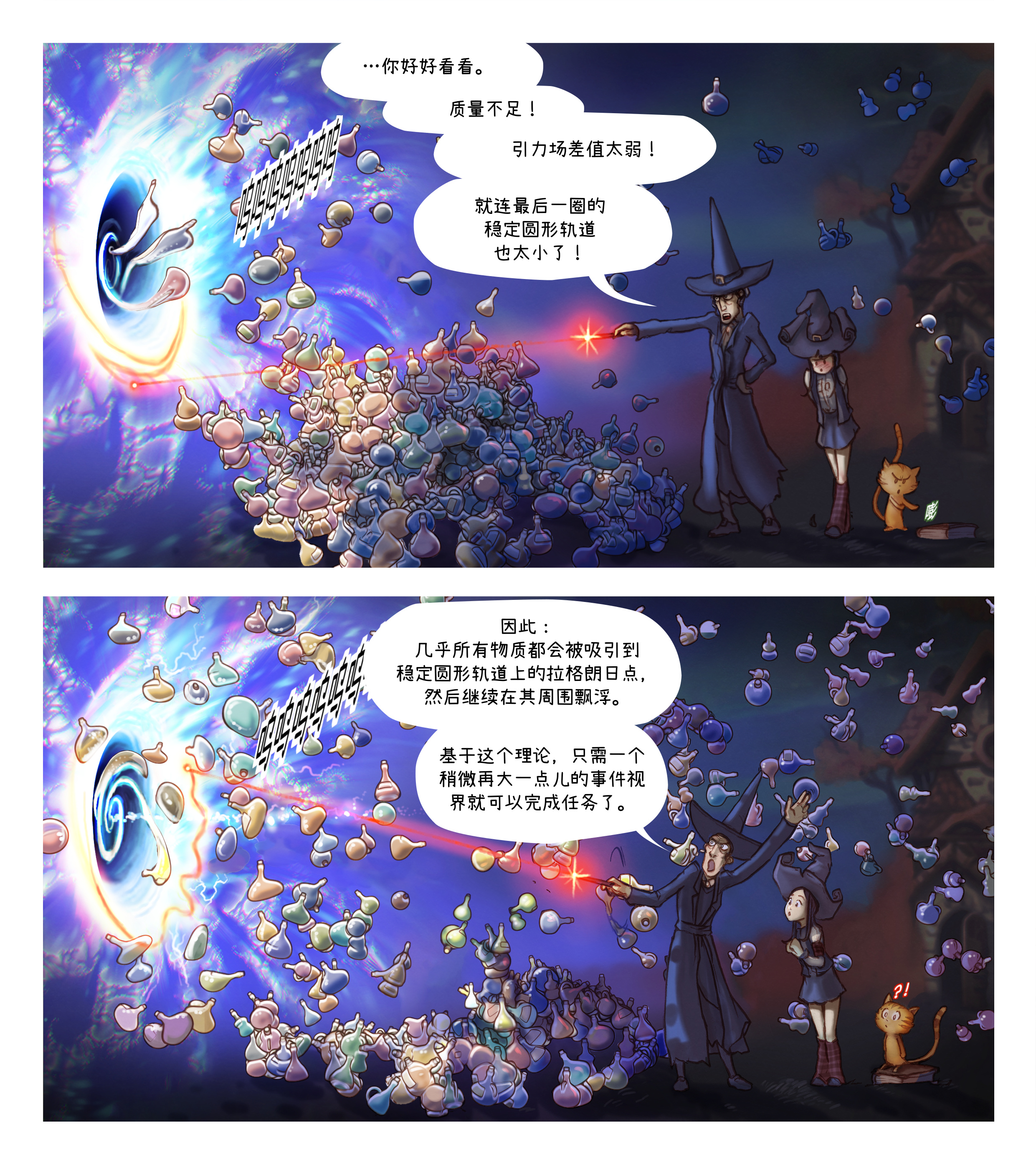 A webcomic page of Pepper&Carrot, 漫画全集 12 [cn], 页面 5