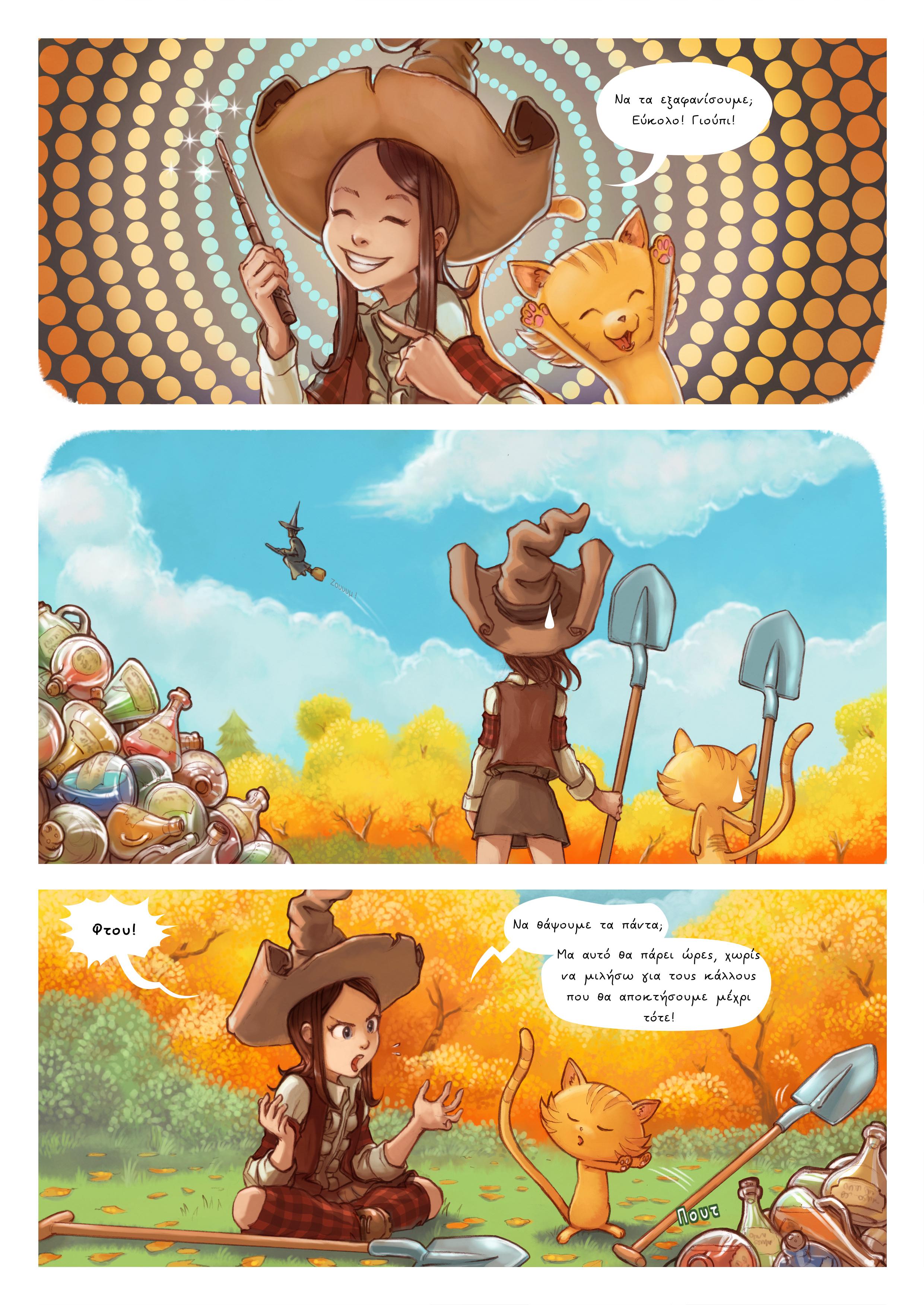 Επεισόδιο 12: Φθινοπωρινό Ξεσκαρτάρισμα, Page 2