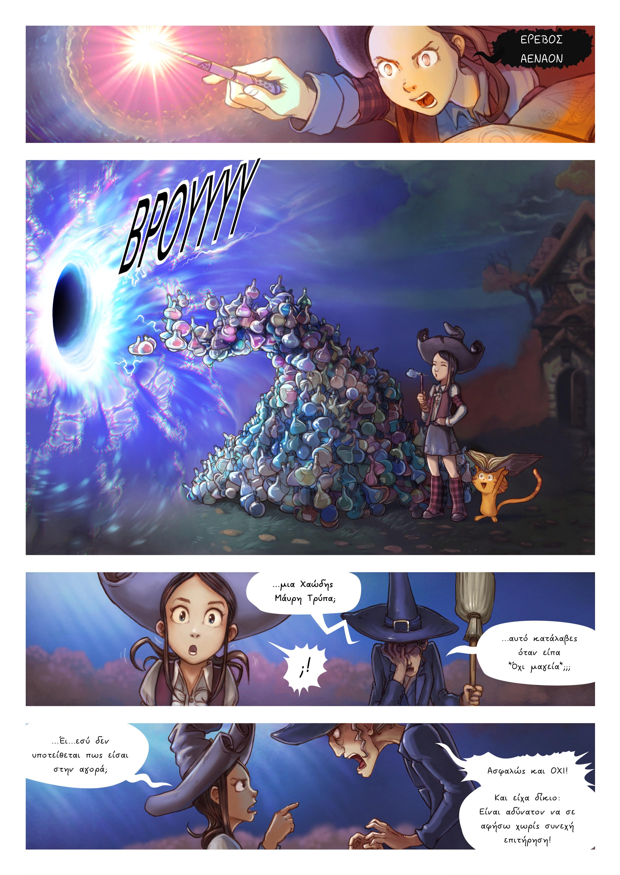 Επεισόδιο 12: Φθινοπωρινό Ξεσκαρτάρισμα, Page 4