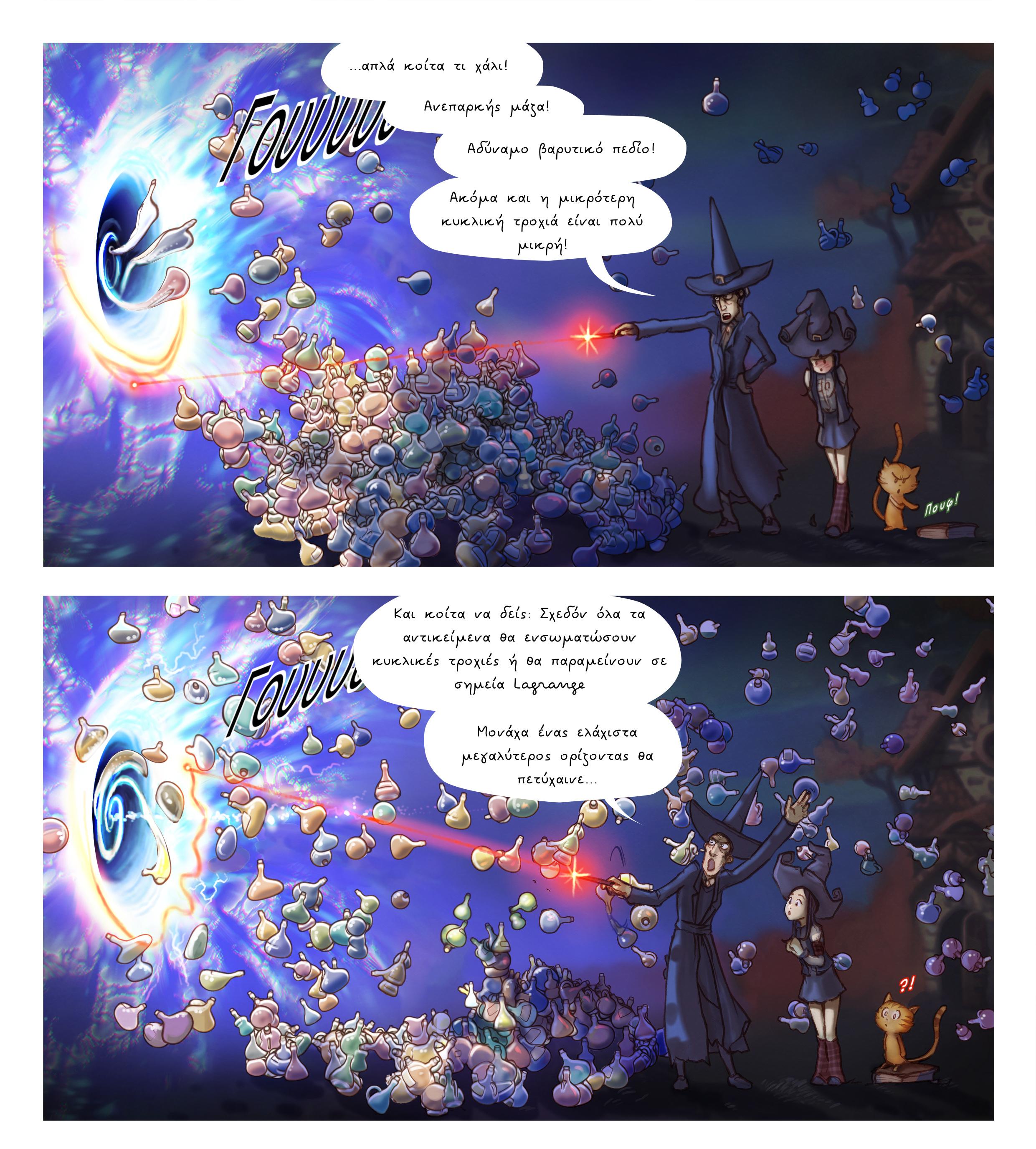 Επεισόδιο 12: Φθινοπωρινό Ξεσκαρτάρισμα, Page 5