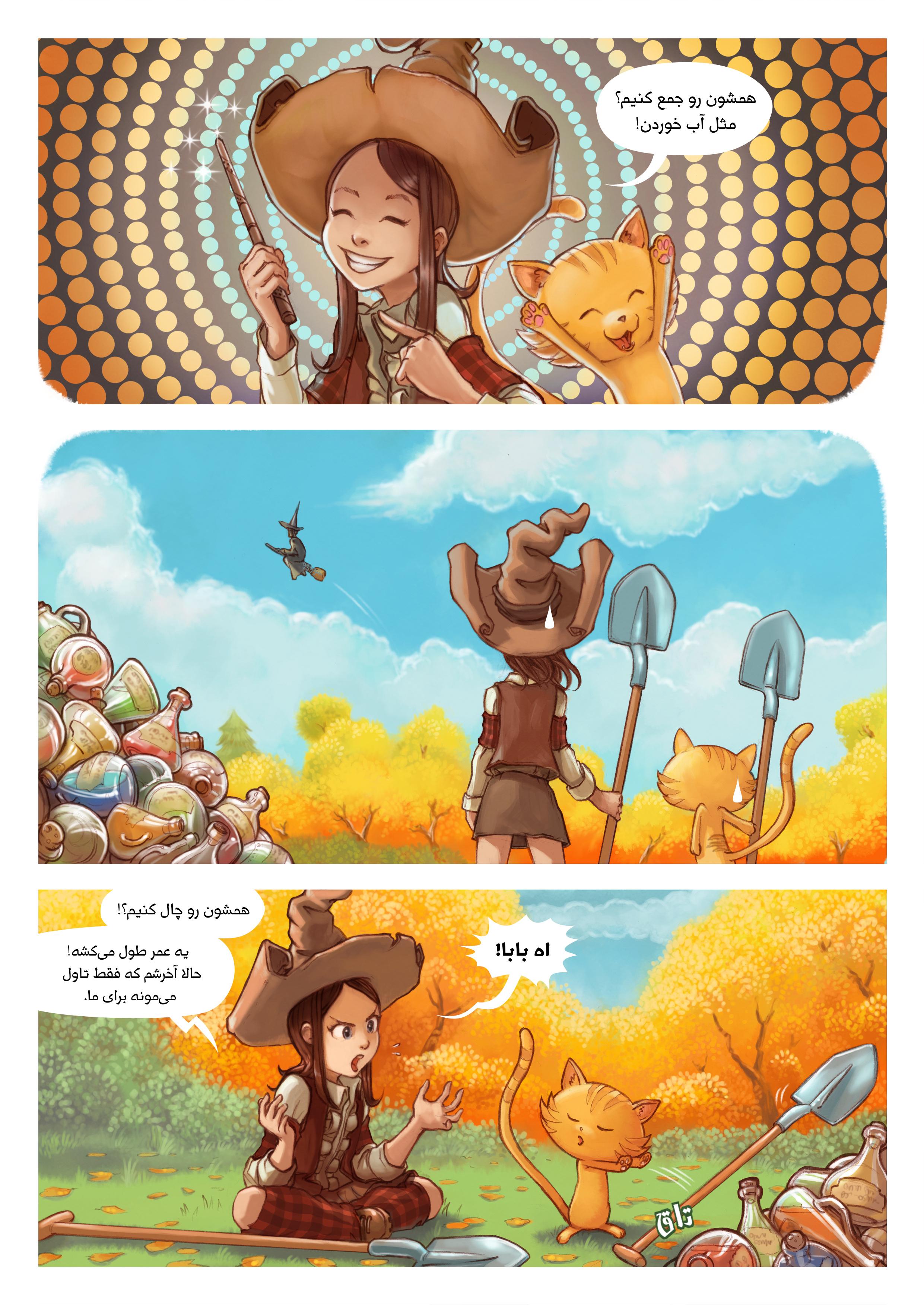قسمت دوازدهم: خانه تکانی پاییزی, Page 2