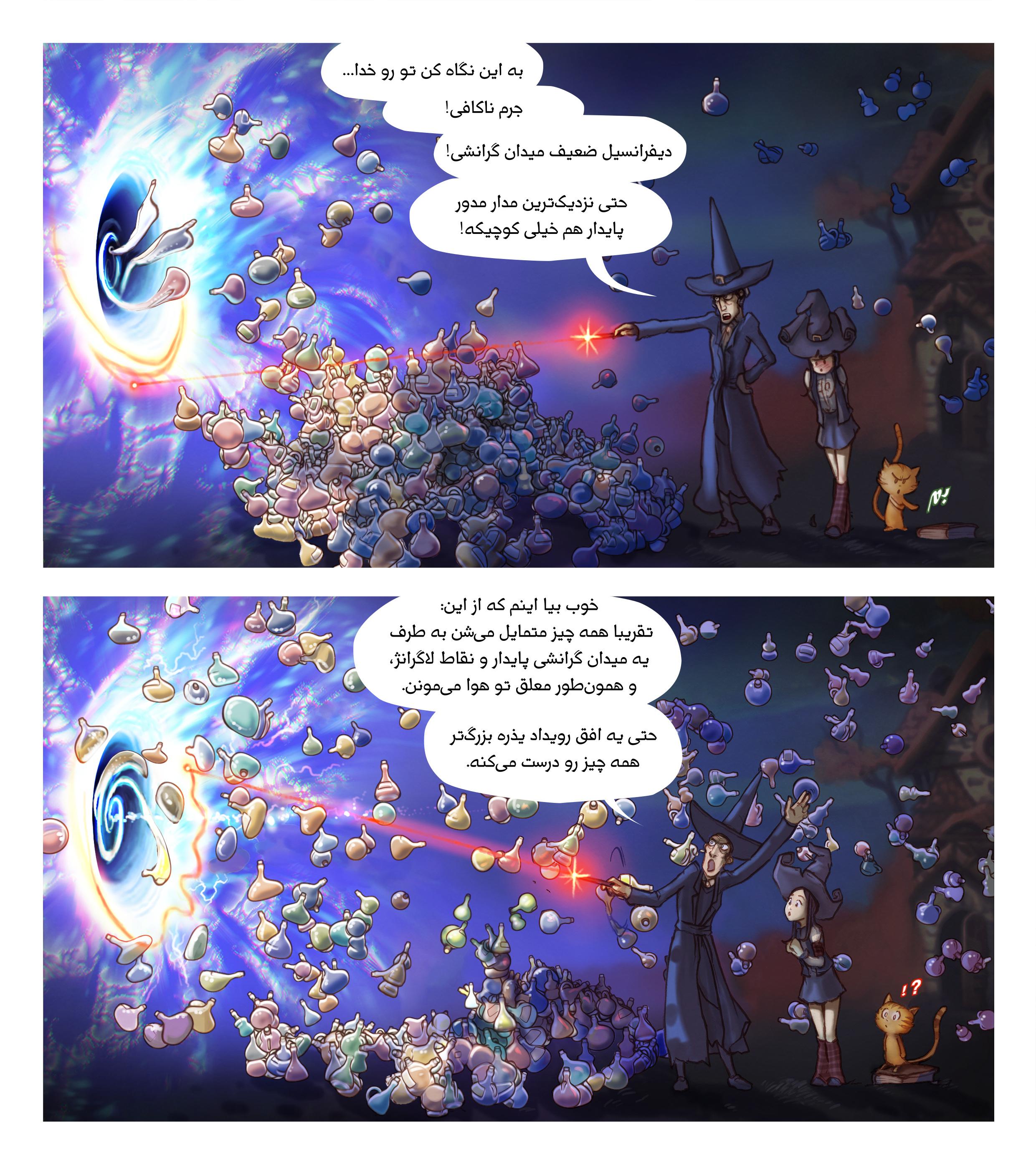 قسمت دوازدهم: خانه تکانی پاییزی, Page 5