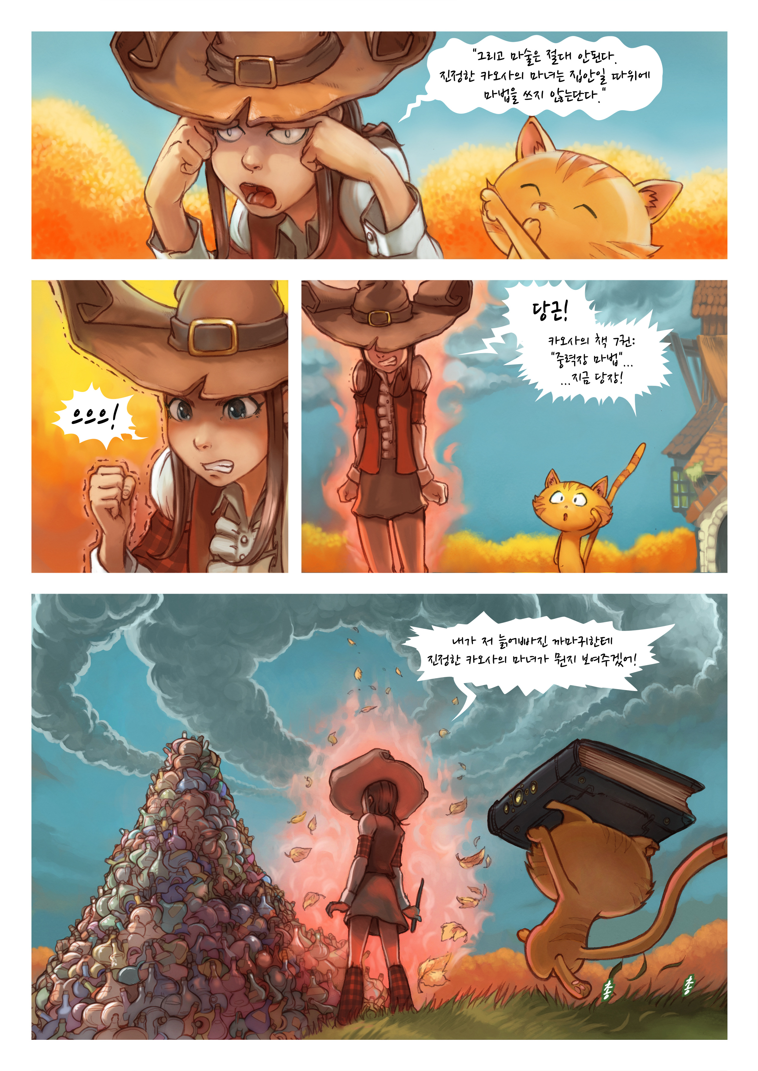 A webcomic page of Pepper&Carrot, 에피소드 12 [kr], 페이지 3