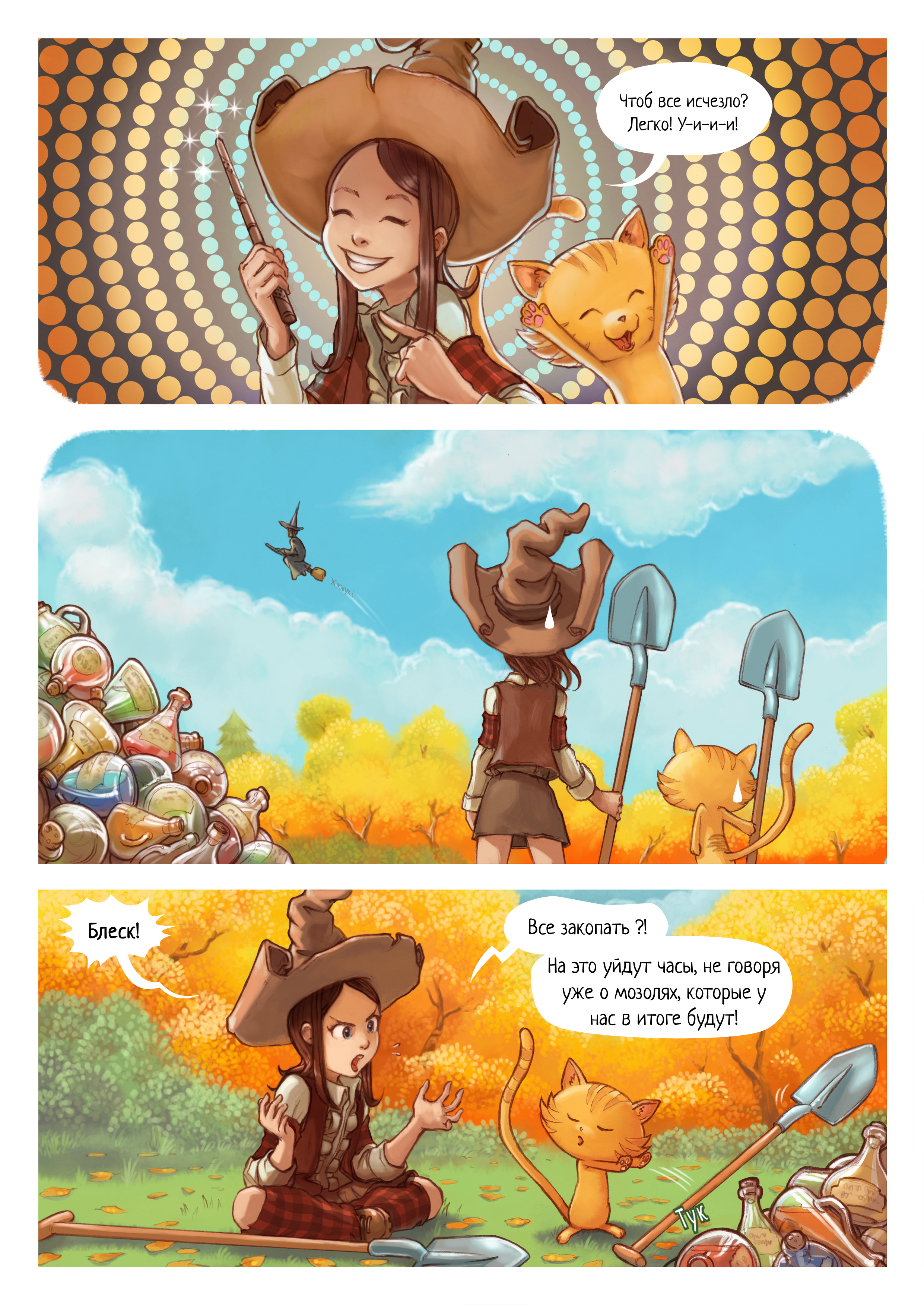 Эпизод 12: Осенняя уборка, Page 2