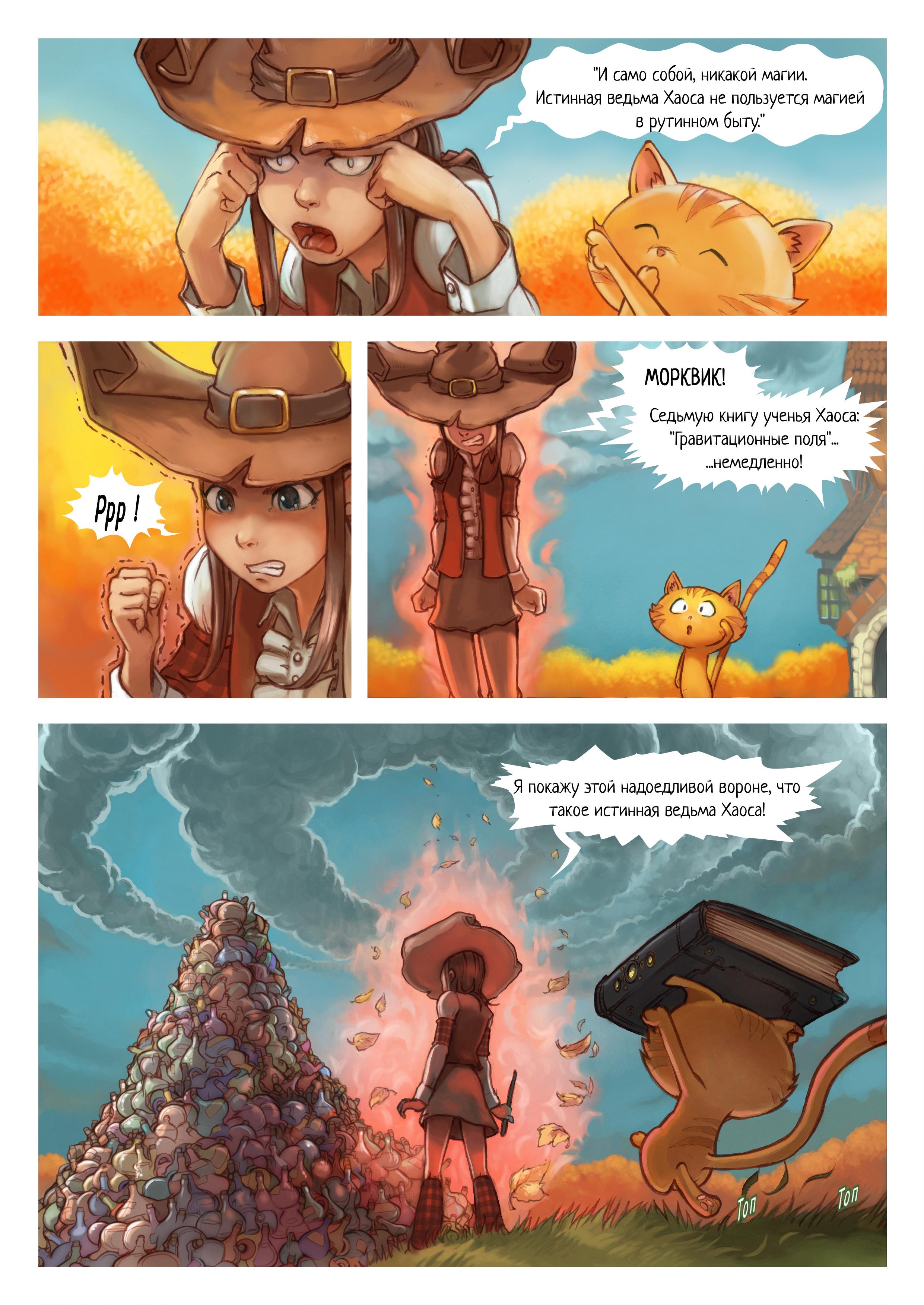 Эпизод 12: Осенняя уборка, Page 3