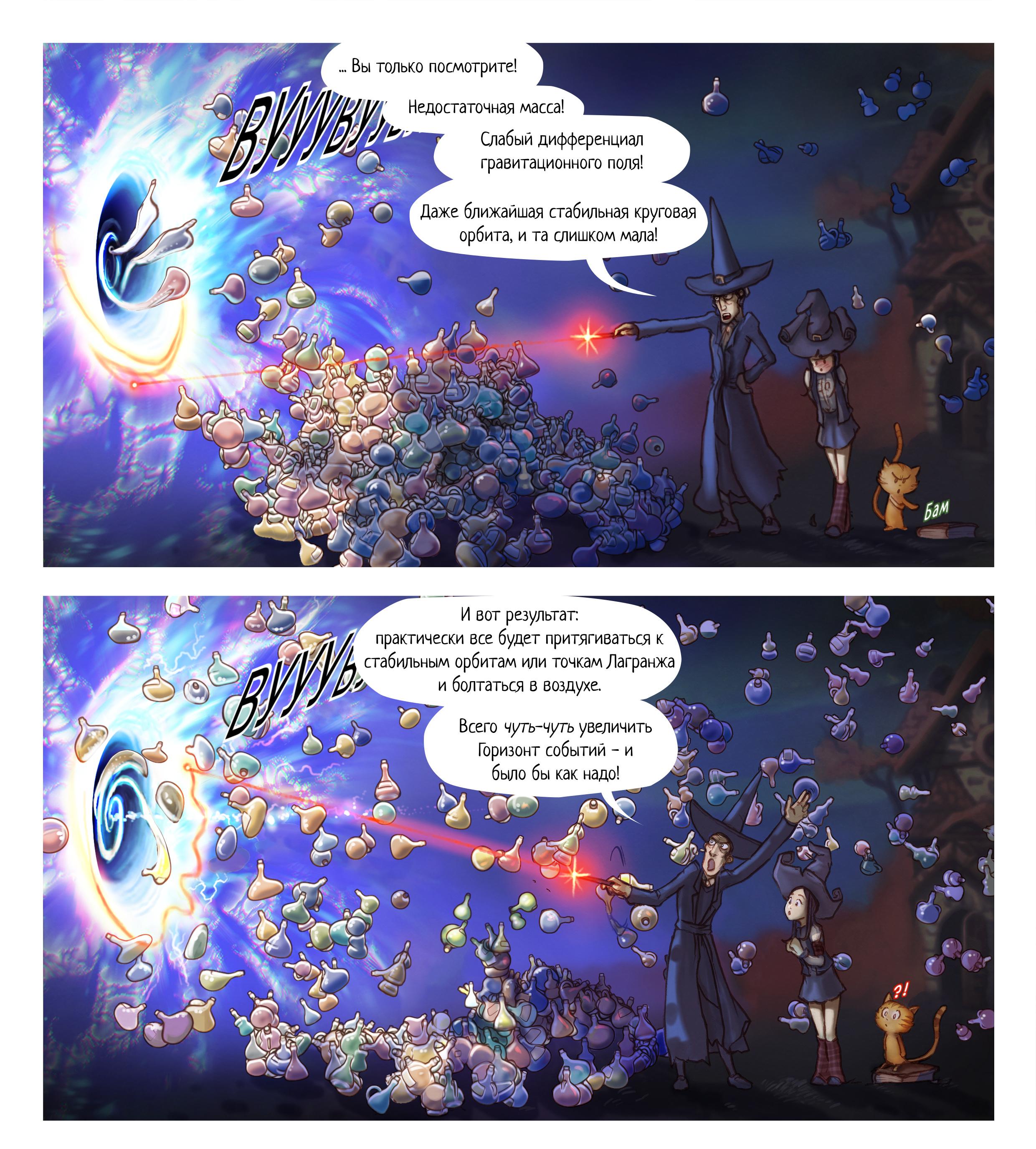 Эпизод 12: Осенняя уборка, Page 5
