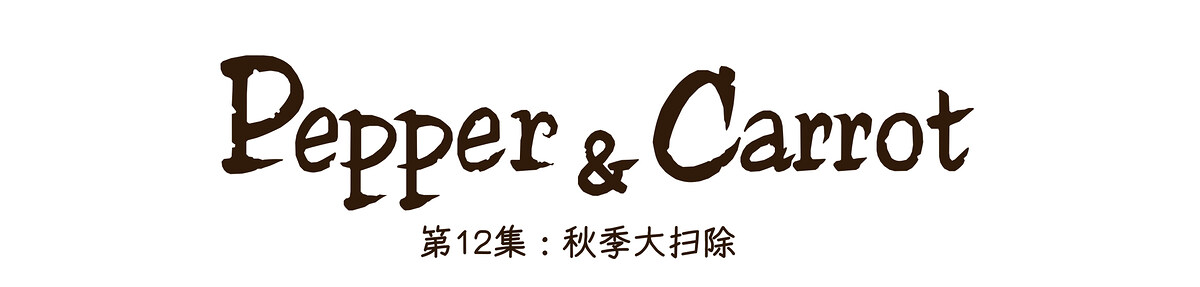 A webcomic page of Pepper&Carrot, 漫画全集 12 [cn], 页面 0