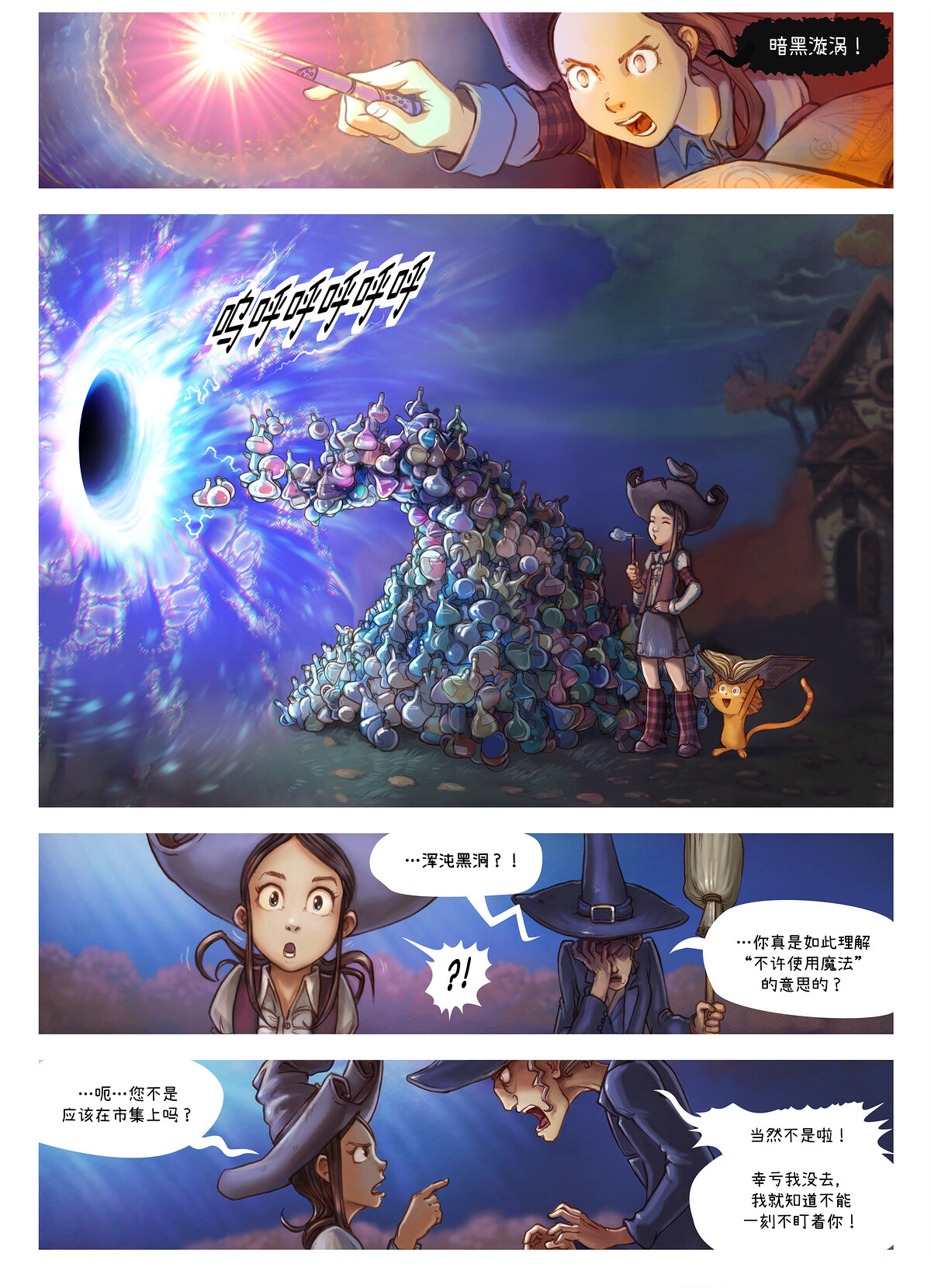 A webcomic page of Pepper&Carrot, 漫画全集 12 [cn], 页面 4