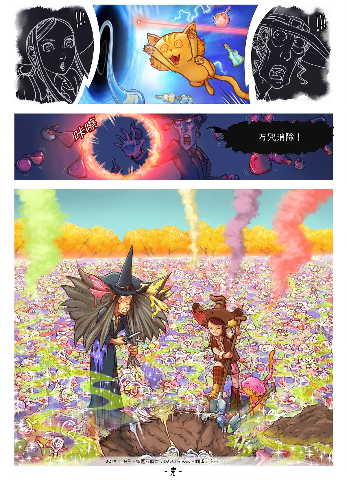 A webcomic page of Pepper&Carrot, 漫画全集 12 [cn], 页面 7