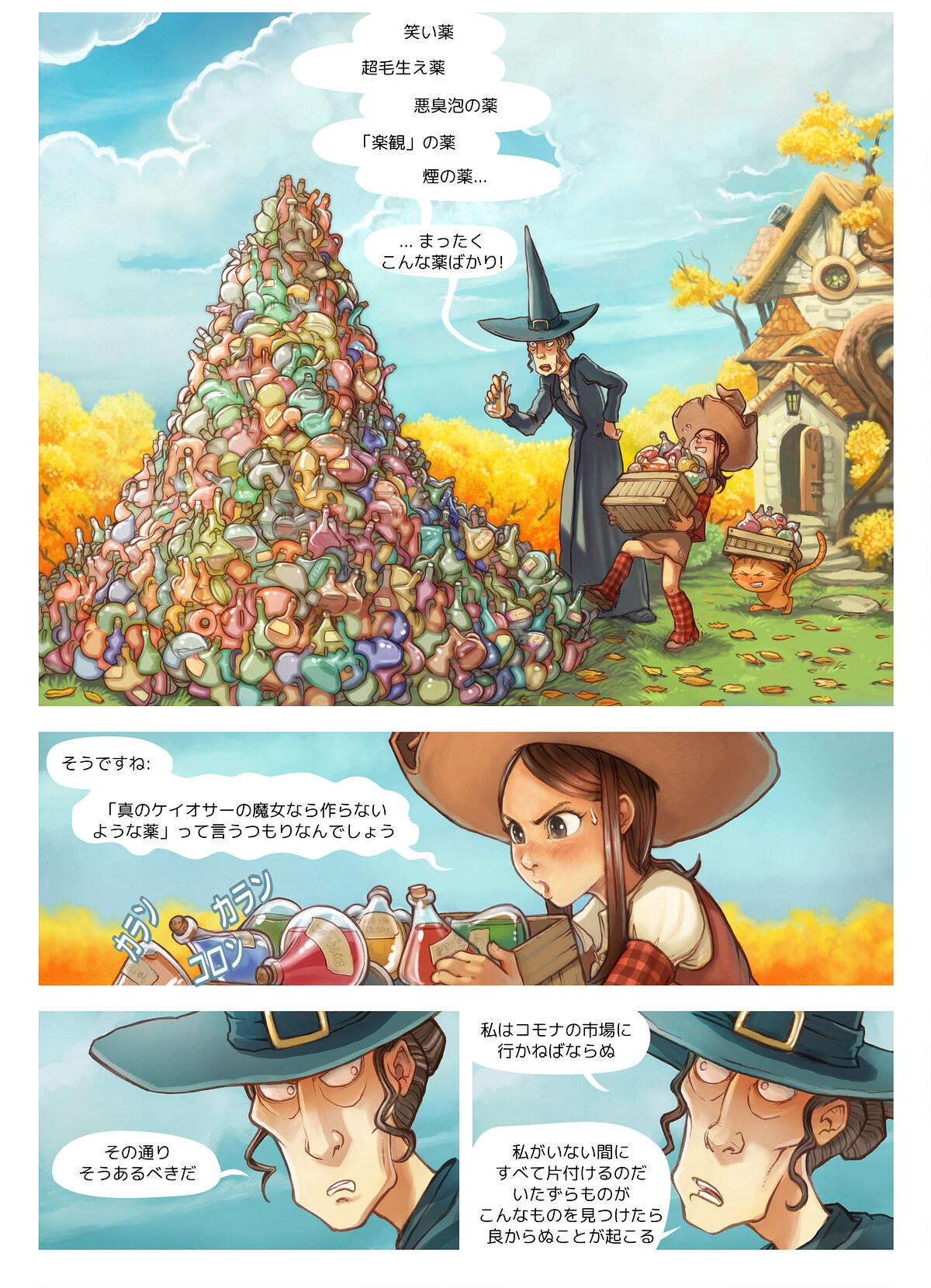 A webcomic page of Pepper&Carrot, のエピソード 12 [ja], ページ 1