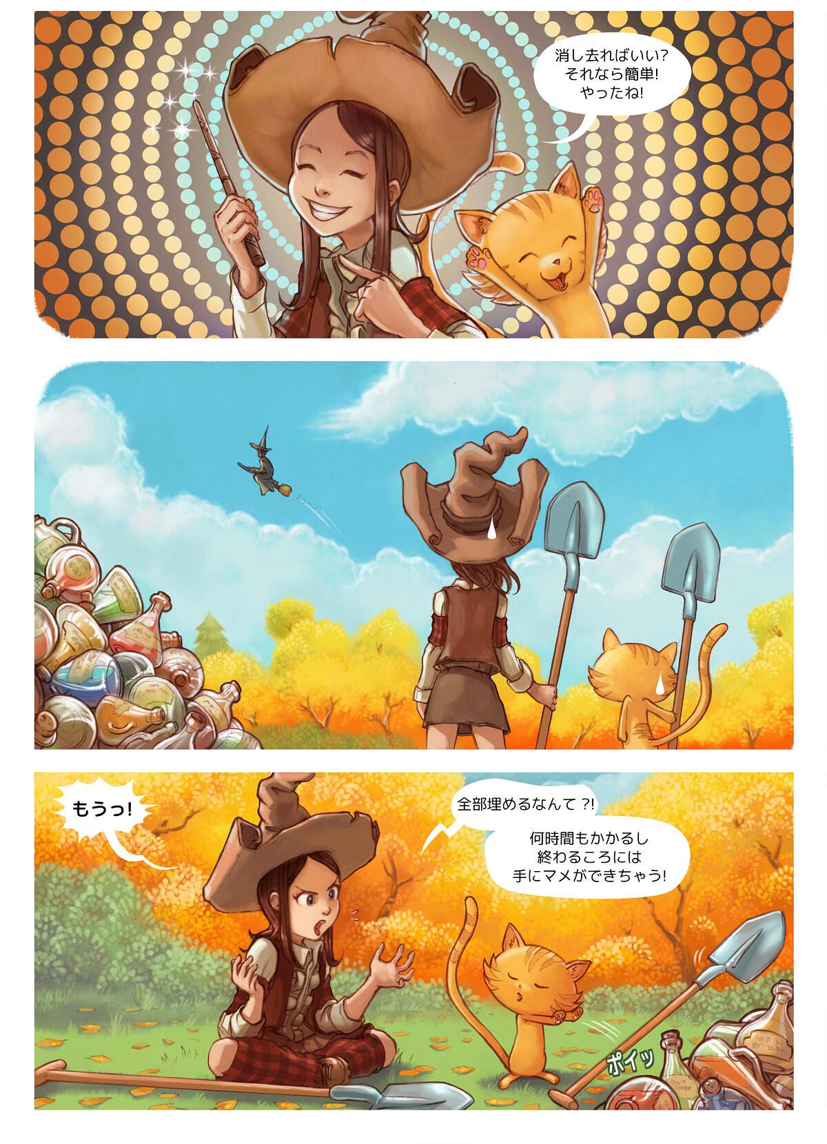 A webcomic page of Pepper&Carrot, のエピソード 12 [ja], ページ 2