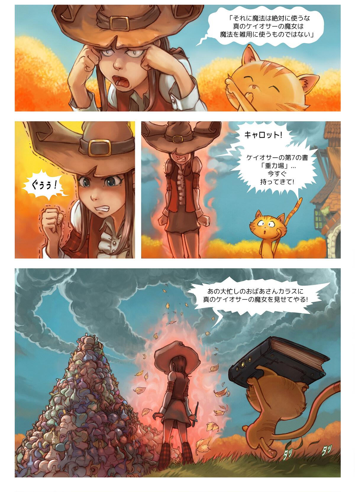 A webcomic page of Pepper&Carrot, のエピソード 12 [ja], ページ 3