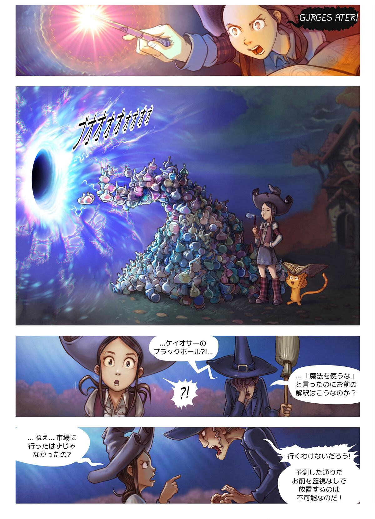 A webcomic page of Pepper&Carrot, のエピソード 12 [ja], ページ 4