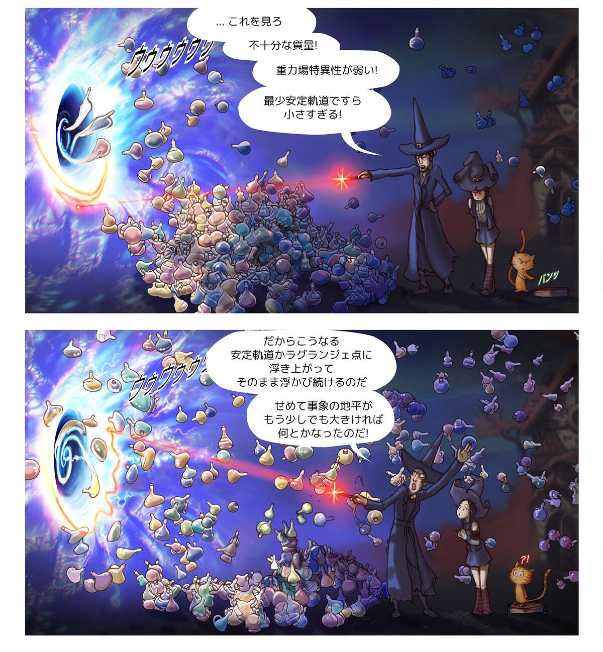 A webcomic page of Pepper&Carrot, のエピソード 12 [ja], ページ 5