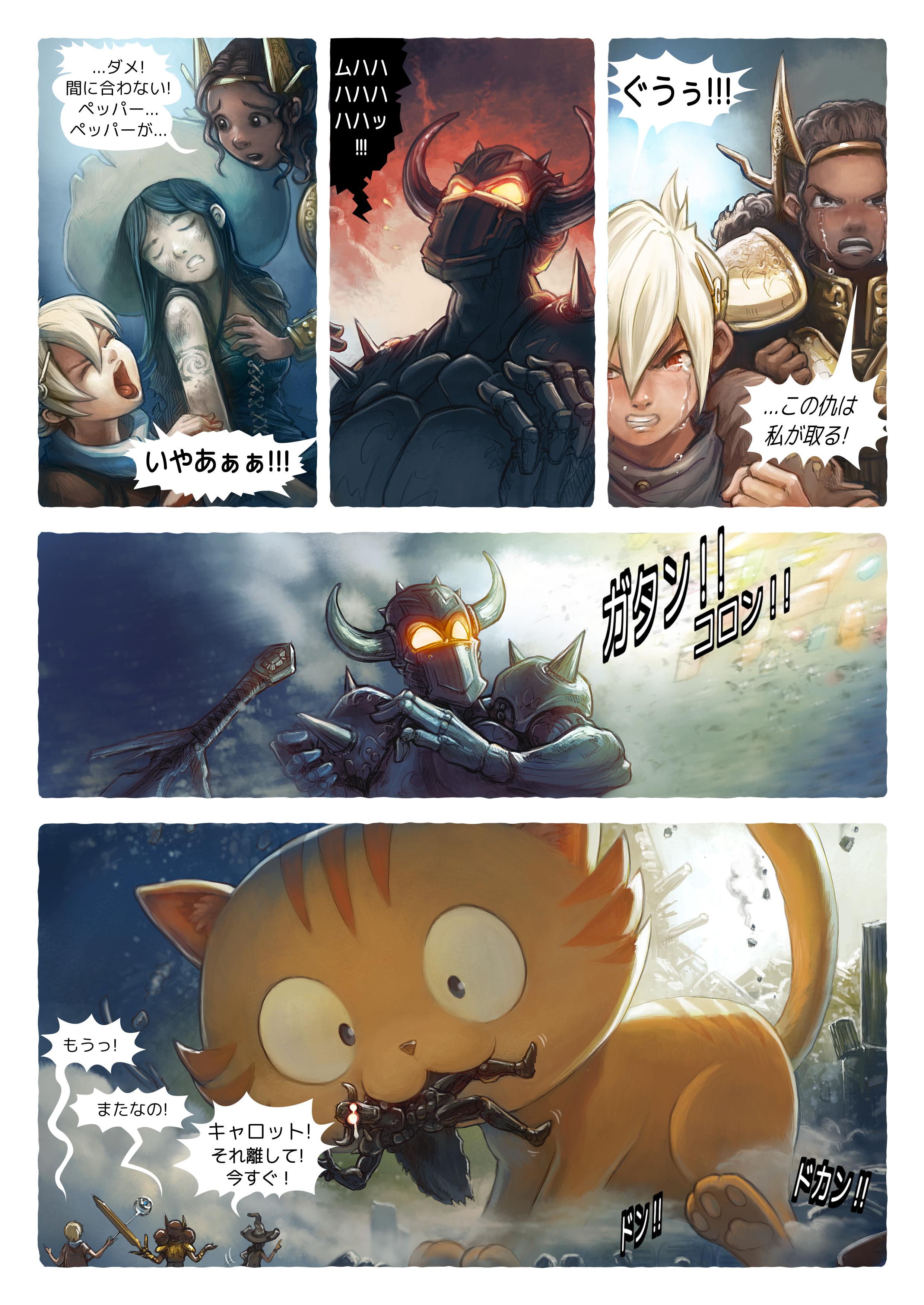 A webcomic page of Pepper&Carrot, のエピソード 13 [ja], ページ 5