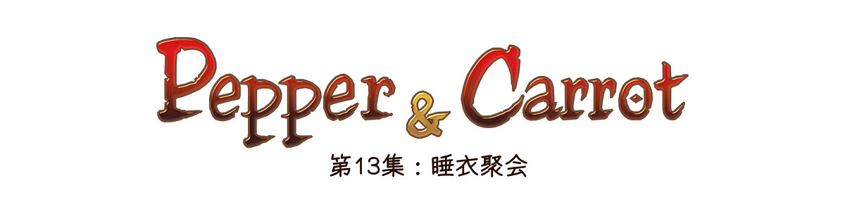 A webcomic page of Pepper&Carrot, 漫画全集 13 [cn], 页面 0