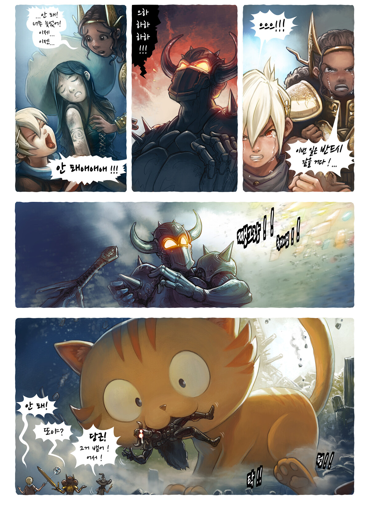 A webcomic page of Pepper&Carrot, 에피소드 13 [kr], 페이지 5
