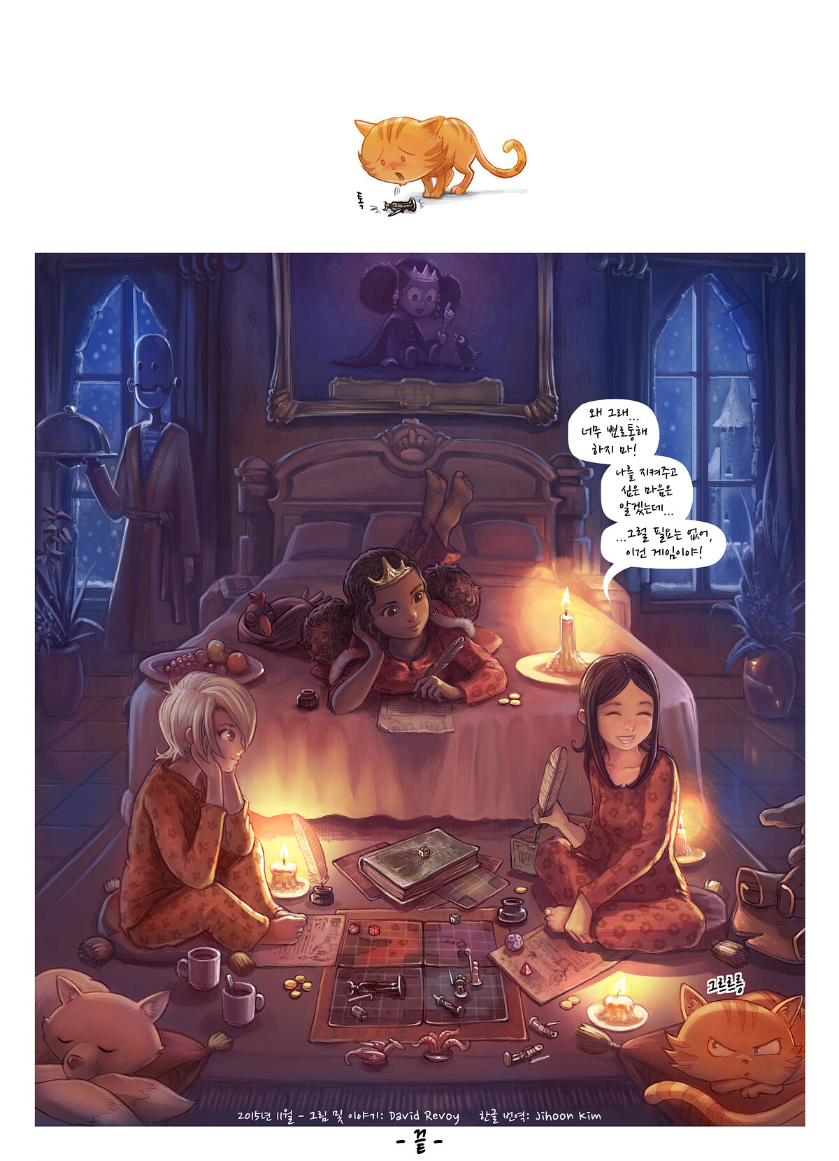 A webcomic page of Pepper&Carrot, 에피소드 13 [kr], 페이지 6