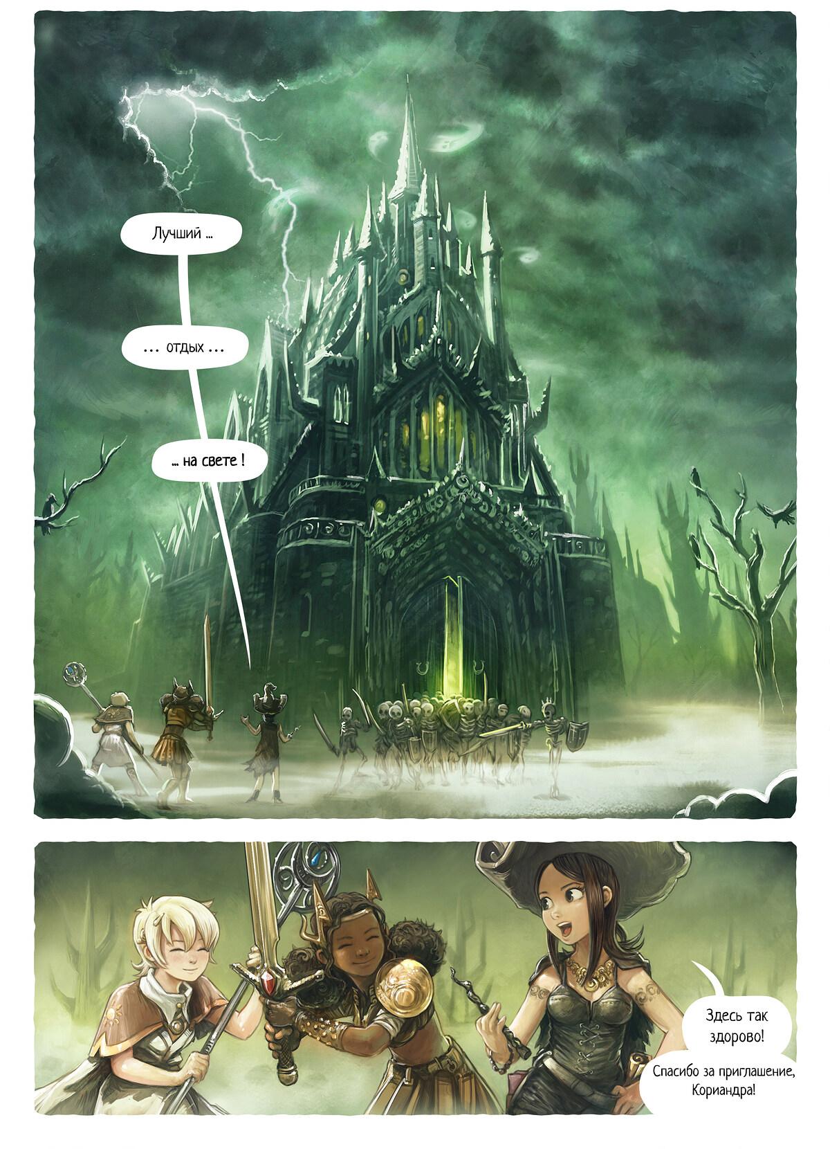 A webcomic page of Pepper&Carrot, эпизод 13 [ru], стр. 1