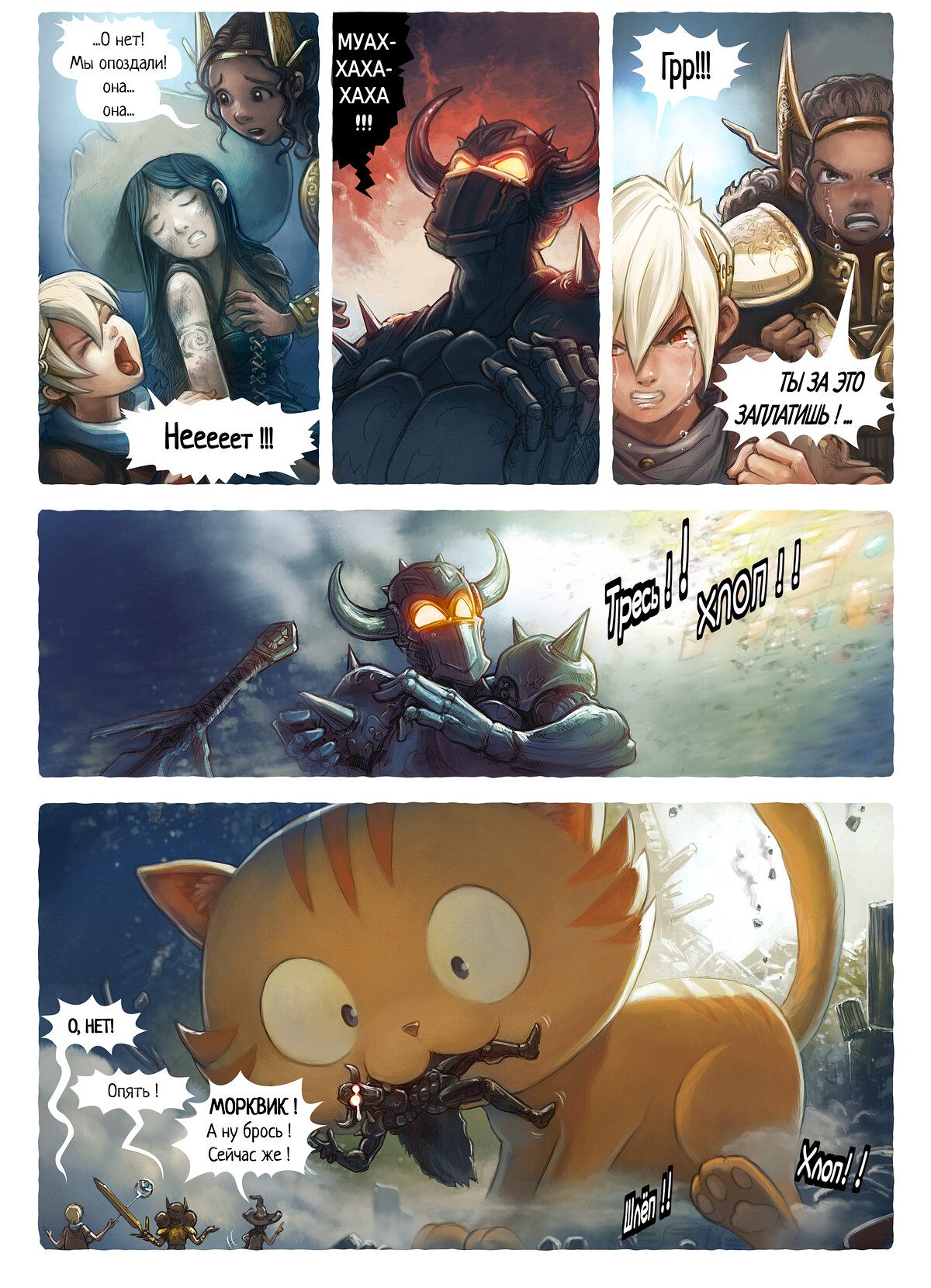 A webcomic page of Pepper&Carrot, эпизод 13 [ru], стр. 5