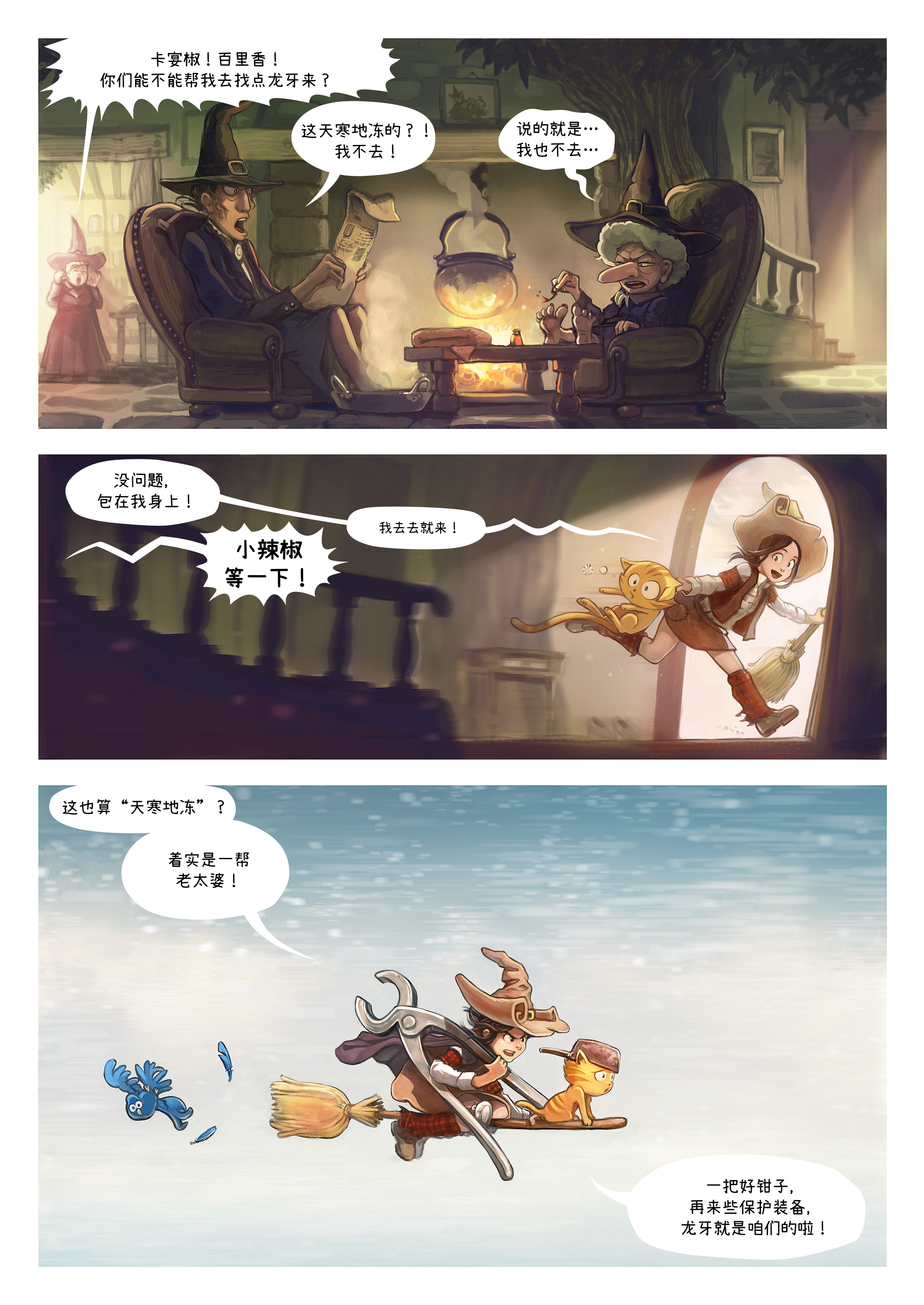 A webcomic page of Pepper&Carrot, 漫画全集 14 [cn], 页面 2