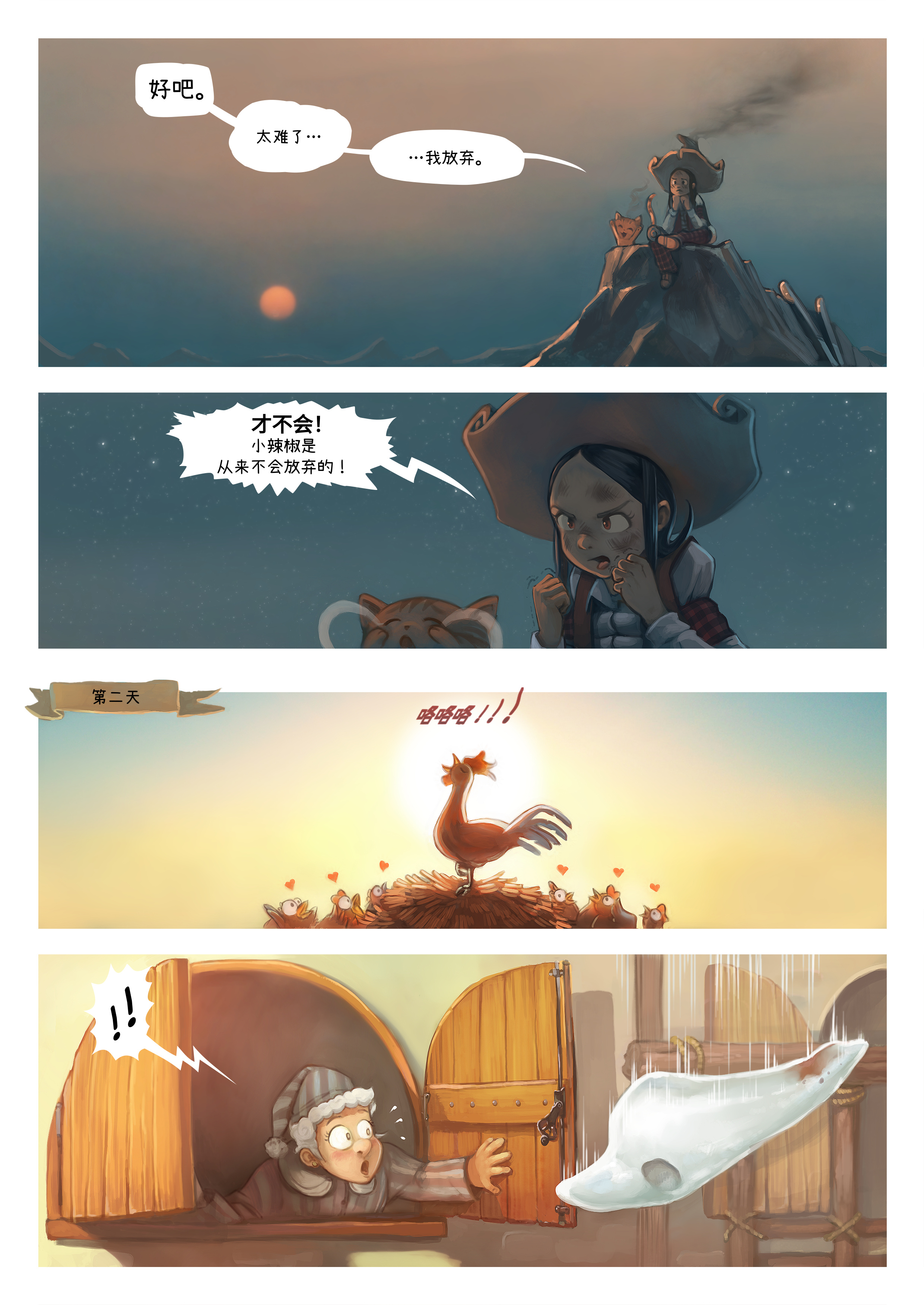 A webcomic page of Pepper&Carrot, 漫画全集 14 [cn], 页面 5