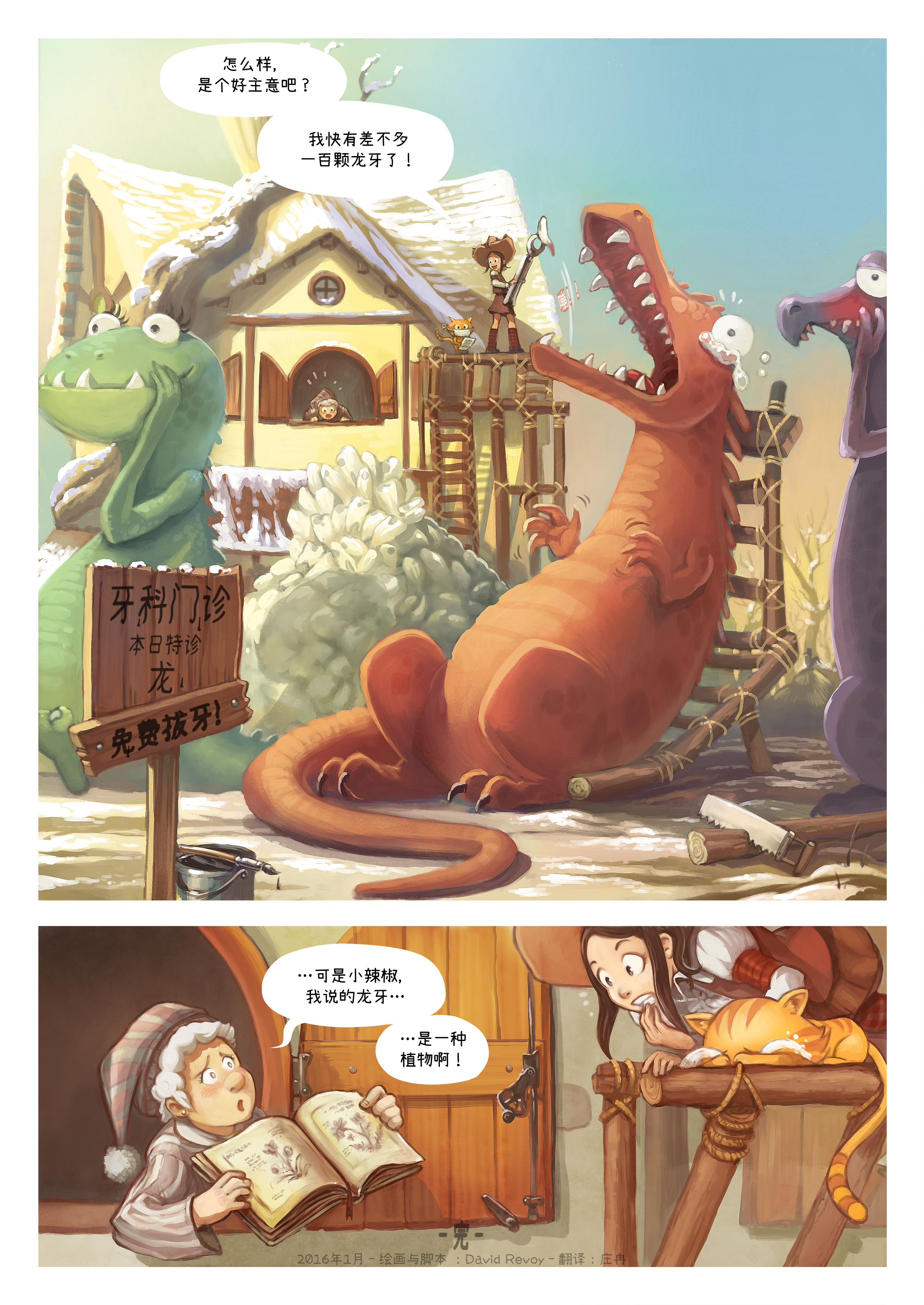 A webcomic page of Pepper&Carrot, 漫画全集 14 [cn], 页面 6