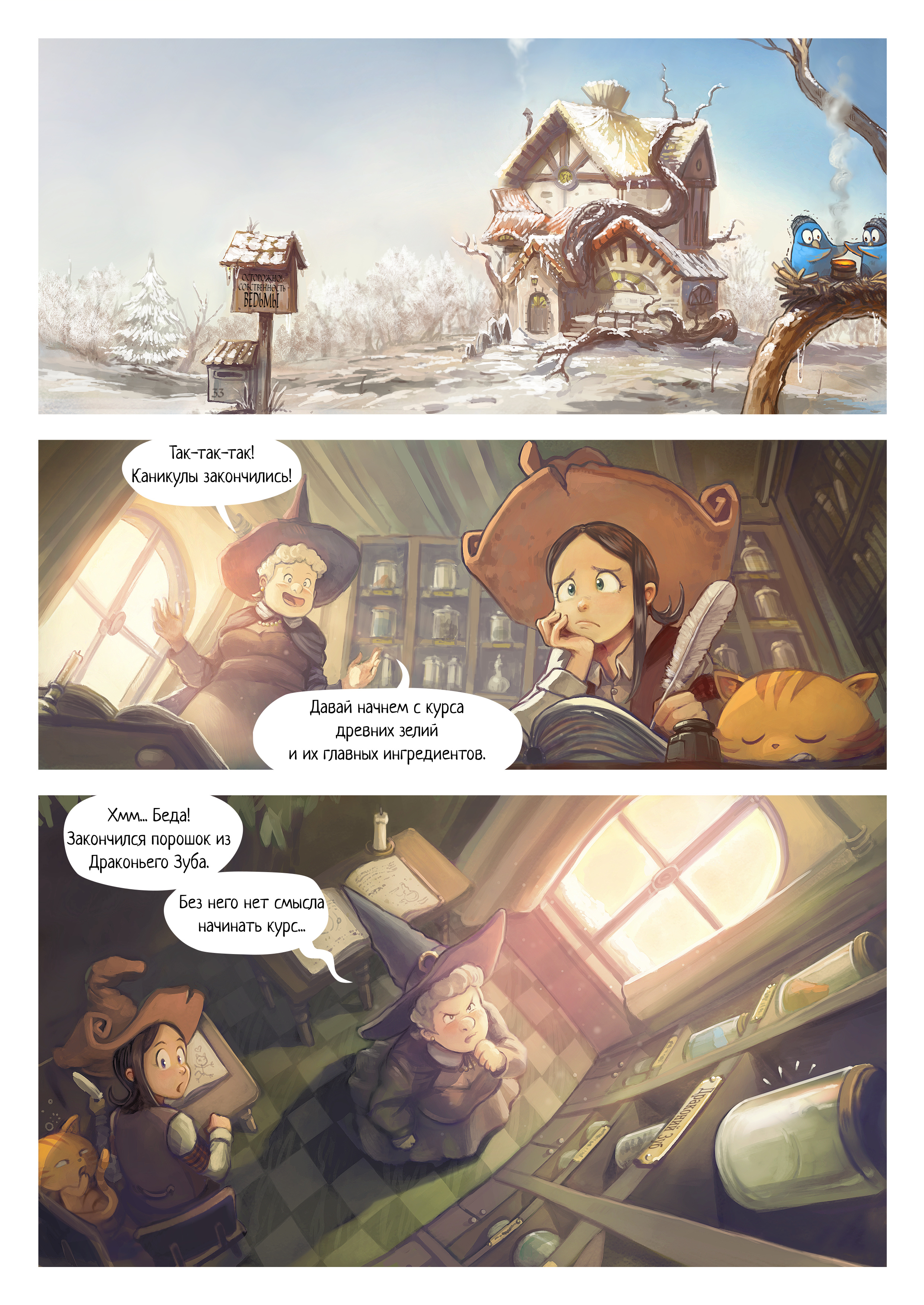 A webcomic page of Pepper&Carrot, эпизод 14 [ru], стр. 1