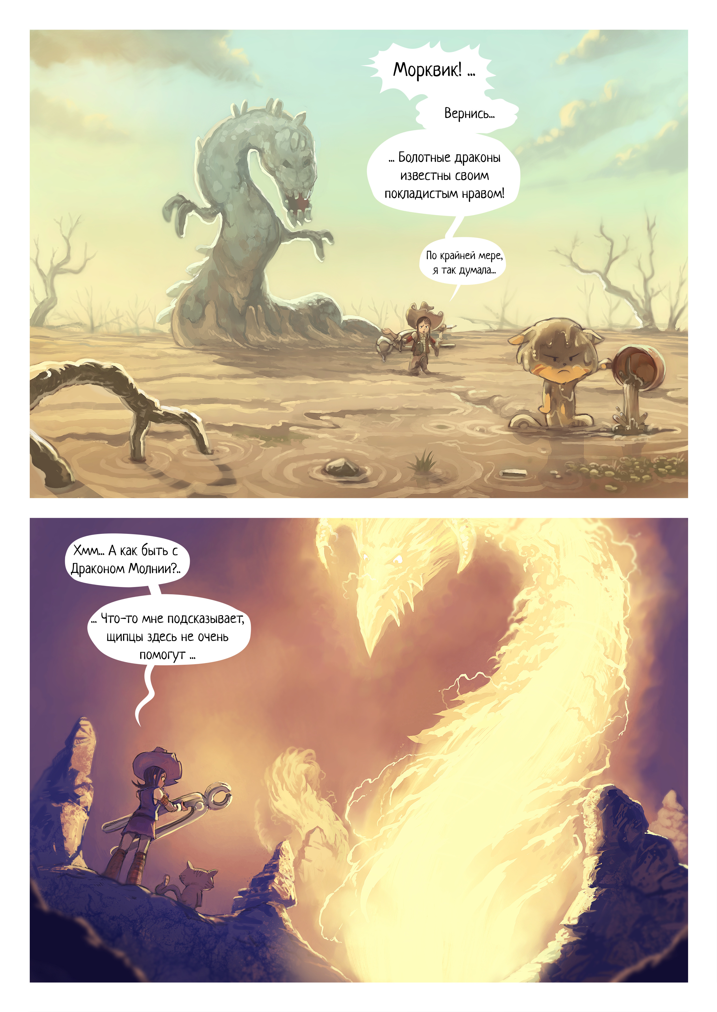 A webcomic page of Pepper&Carrot, эпизод 14 [ru], стр. 4