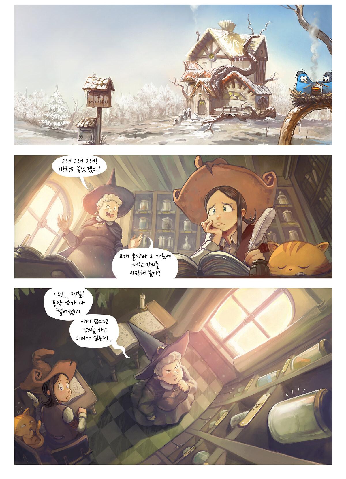 제14 화: 용의 이, Page 1