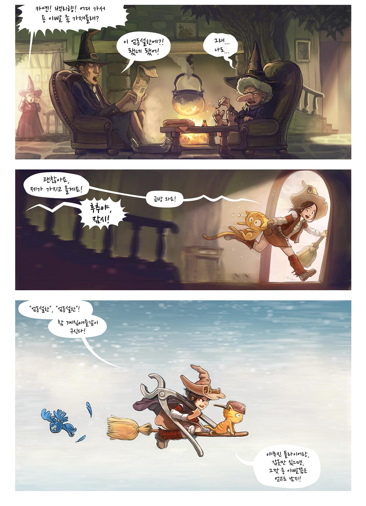 제14 화: 용의 이, Page 2