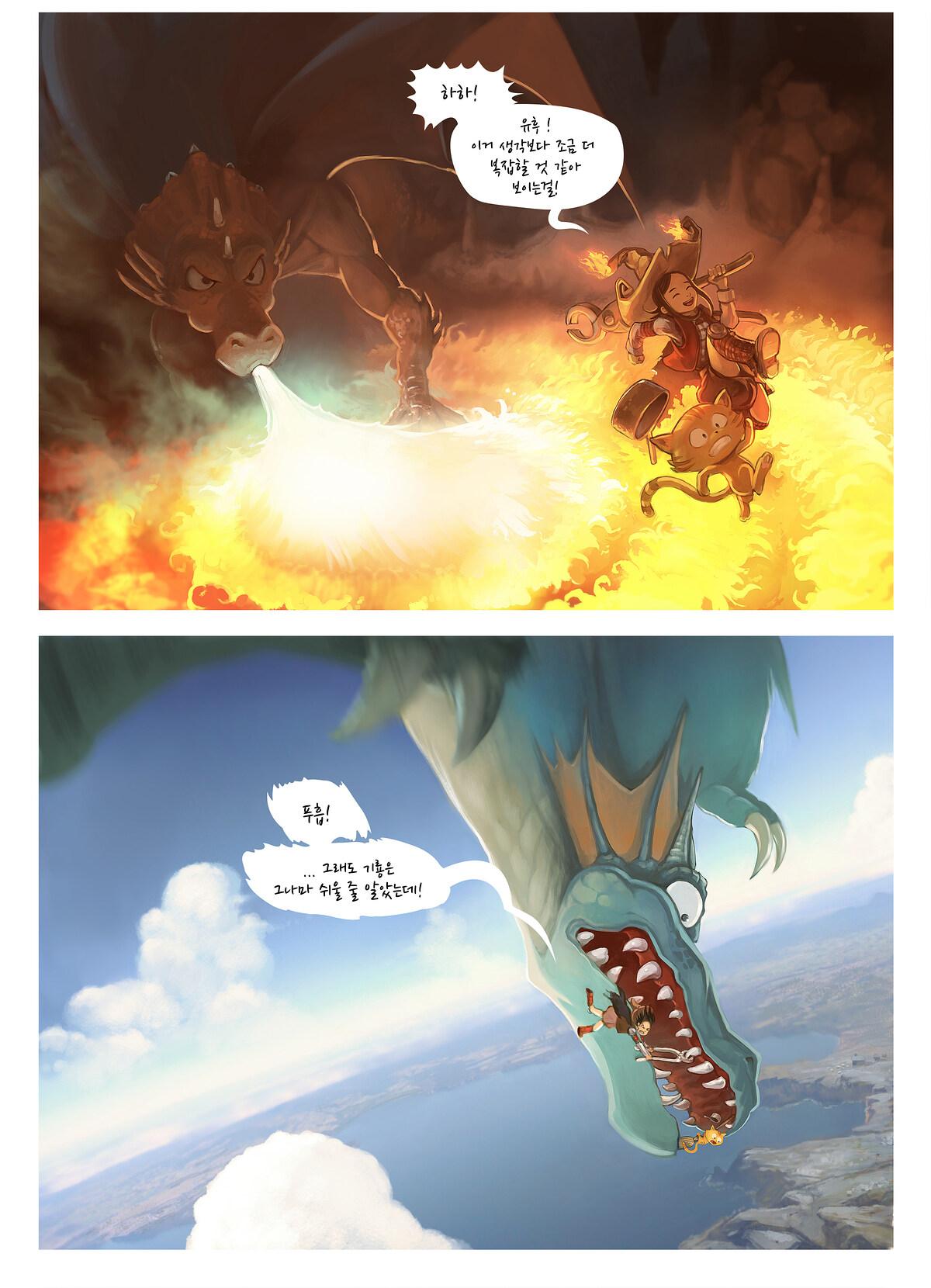 제14 화: 용의 이, Page 3