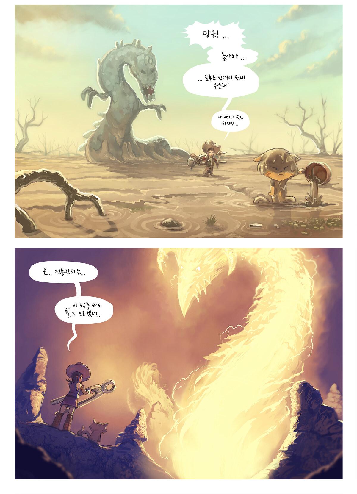 제14 화: 용의 이, Page 4